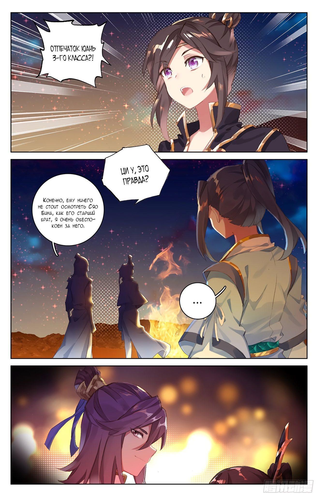 Манга Юань Цзунь / Yuan Zun  - Том 1 Глава 50 Страница 15