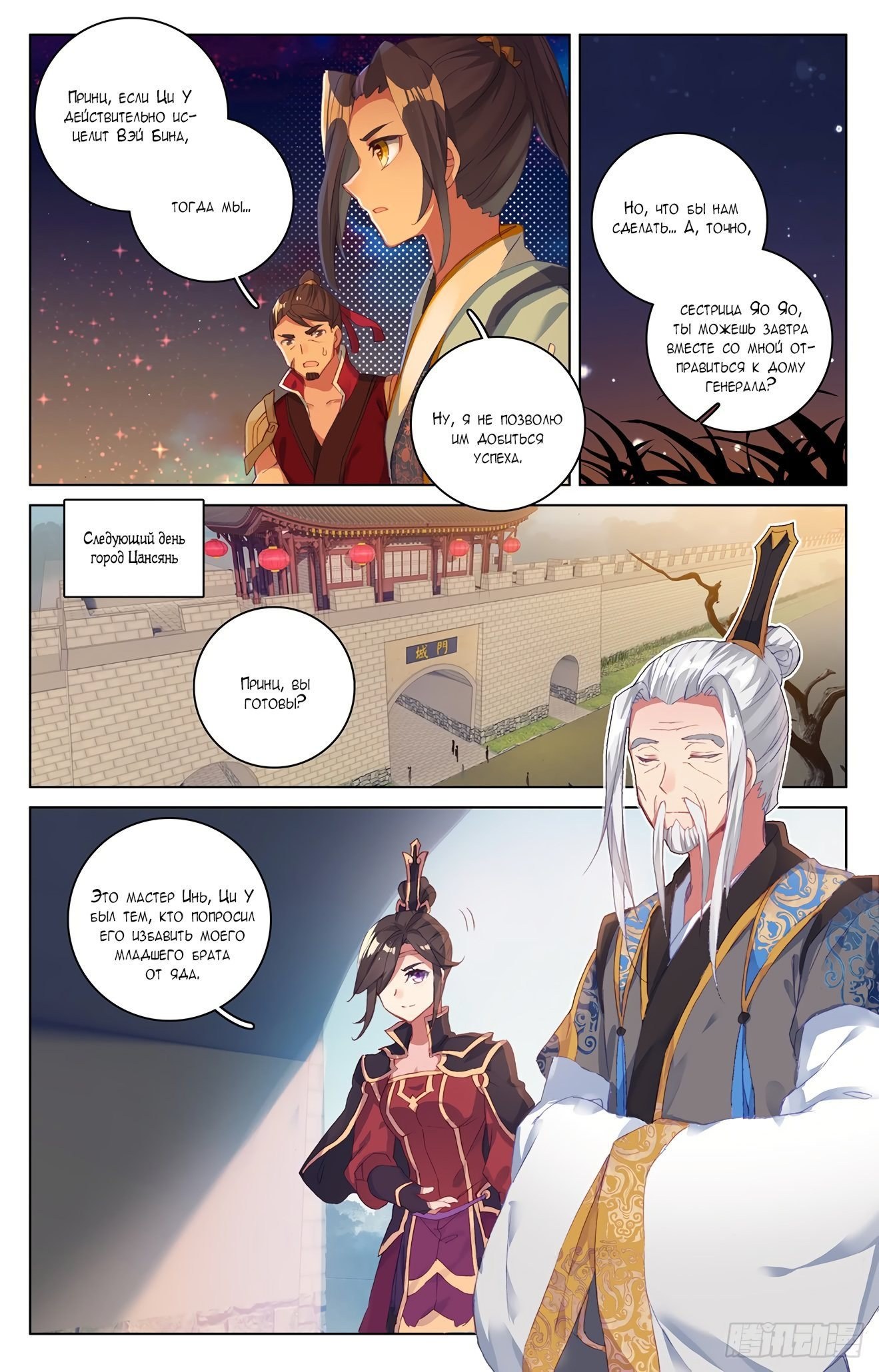 Манга Юань Цзунь / Yuan Zun  - Том 1 Глава 50 Страница 16