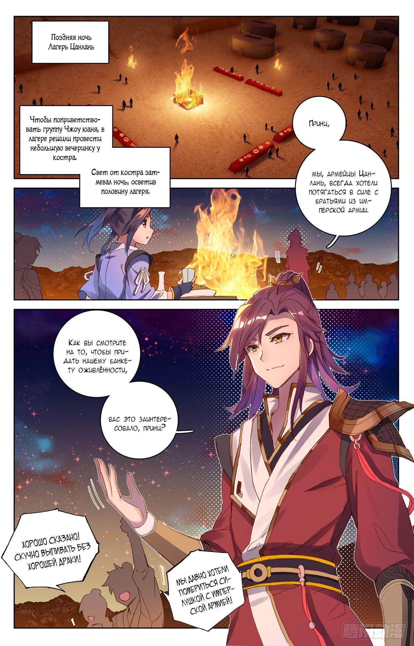 Манга Юань Цзунь / Yuan Zun  - Том 1 Глава 50 Страница 2