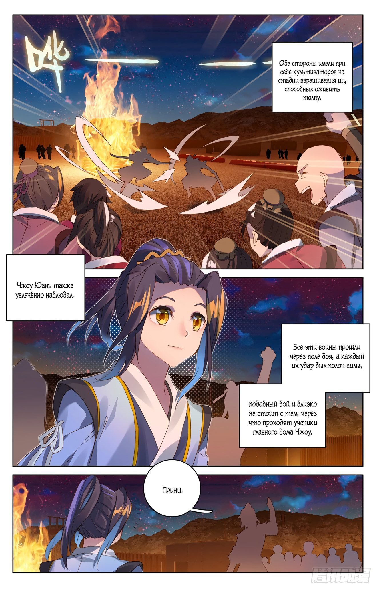 Манга Юань Цзунь / Yuan Zun  - Том 1 Глава 50 Страница 4