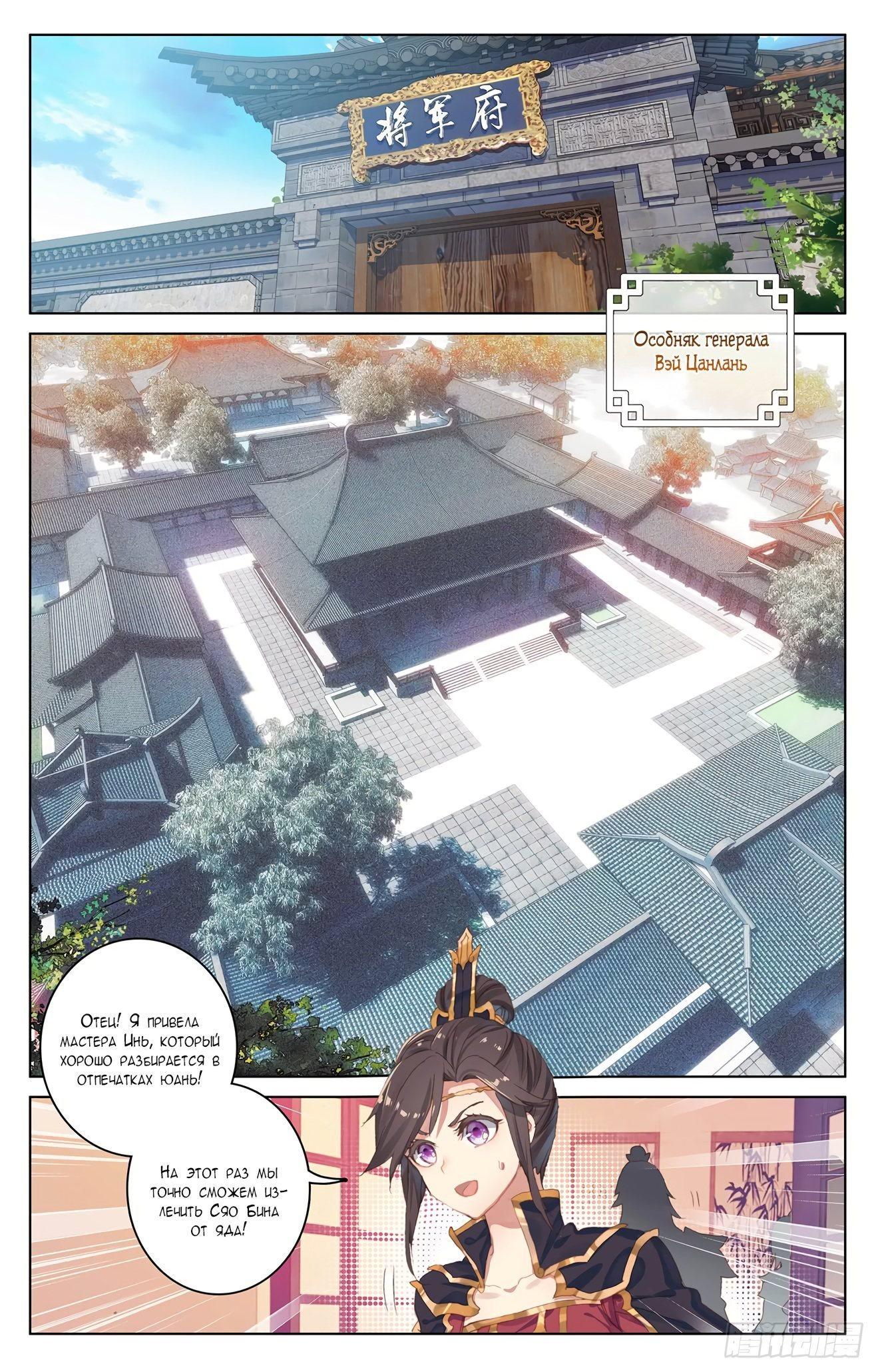Манга Юань Цзунь / Yuan Zun  - Том 1 Глава 51 Страница 2