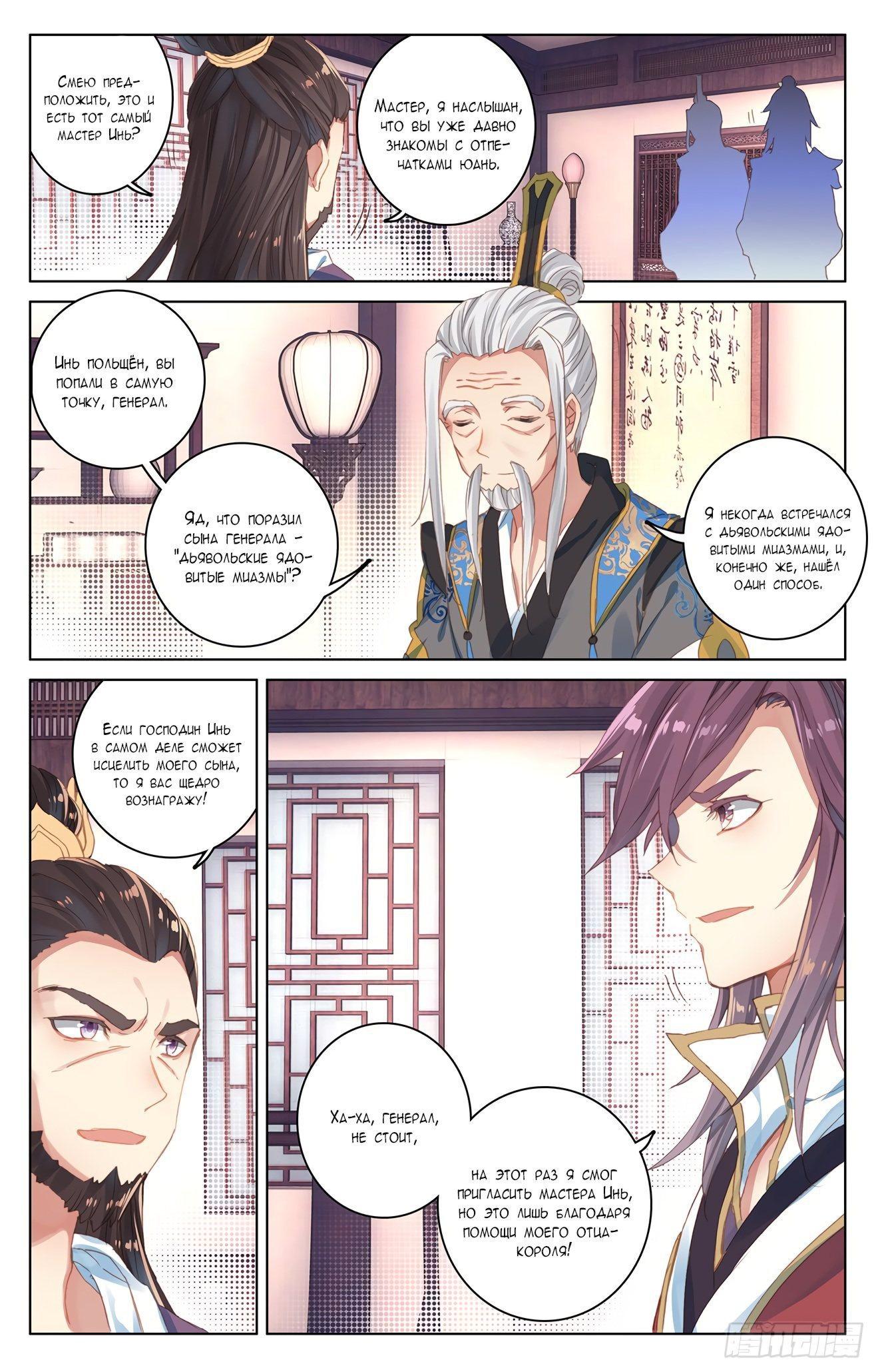 Манга Юань Цзунь / Yuan Zun  - Том 1 Глава 51 Страница 4