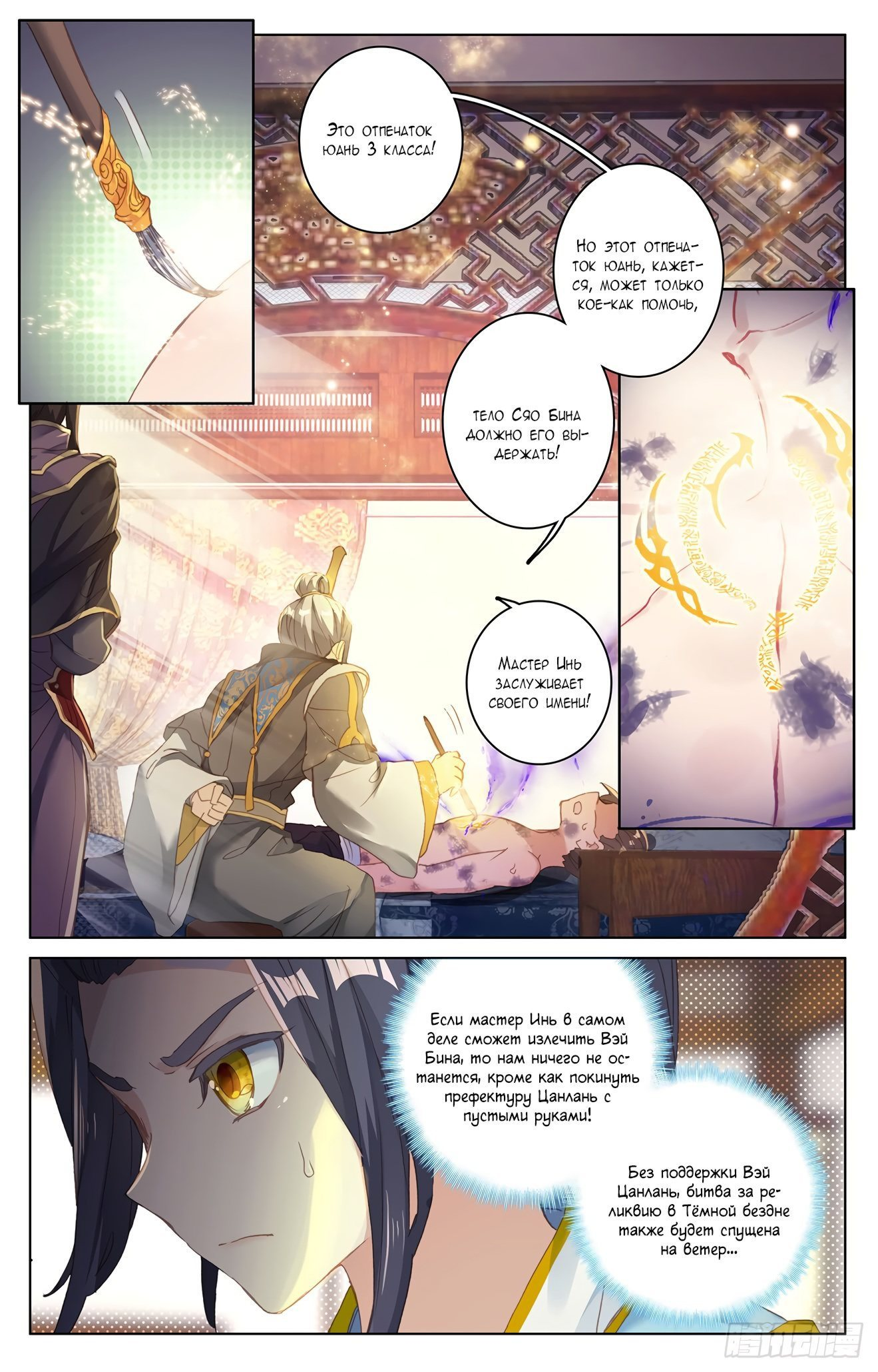 Манга Юань Цзунь / Yuan Zun  - Том 1 Глава 51 Страница 9