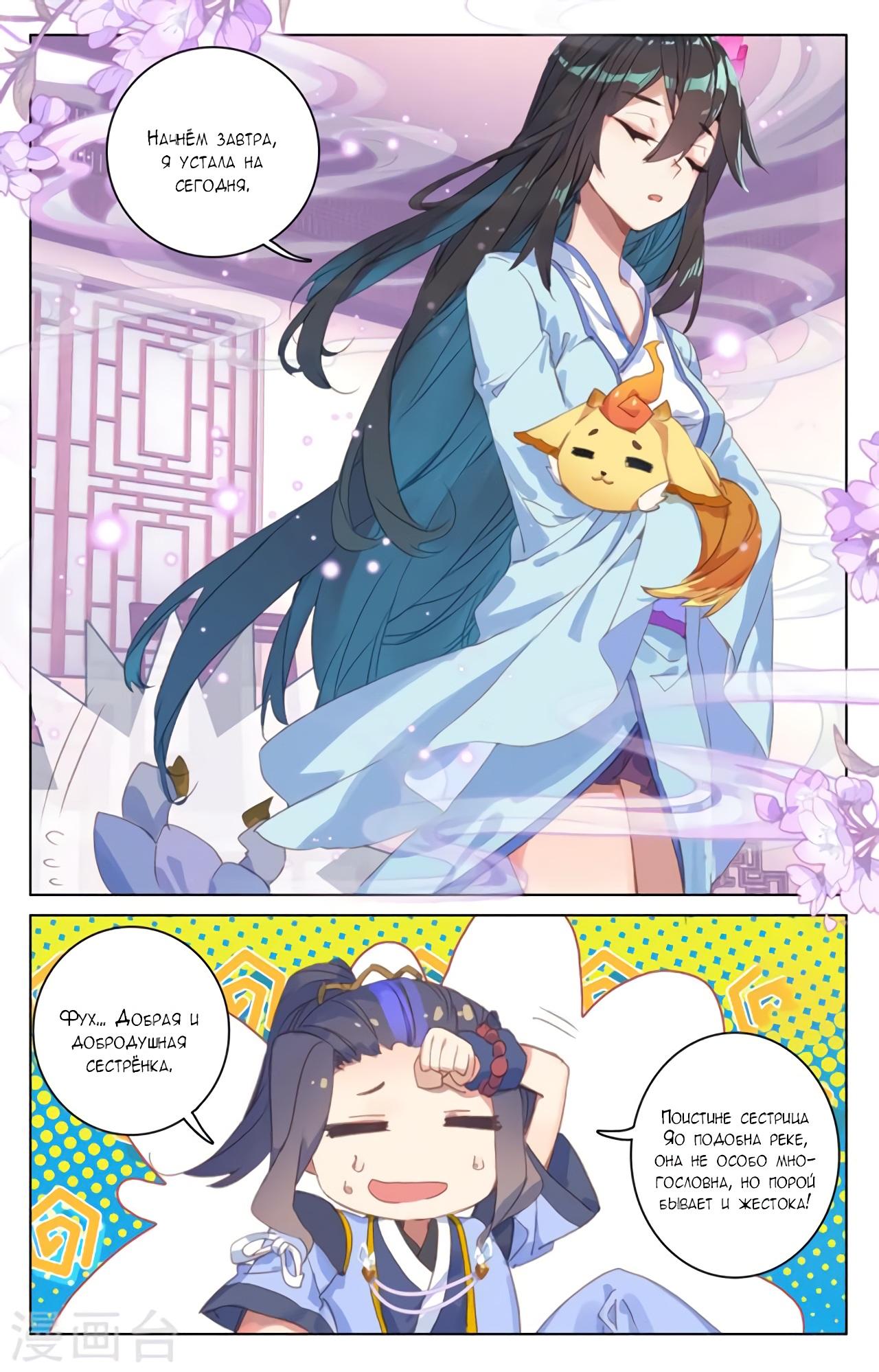 Манга Юань Цзунь / Yuan Zun  - Том 1 Глава 52 Страница 14