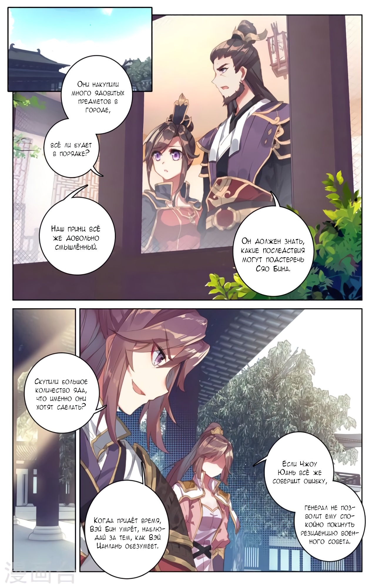 Манга Юань Цзунь / Yuan Zun  - Том 1 Глава 52 Страница 16
