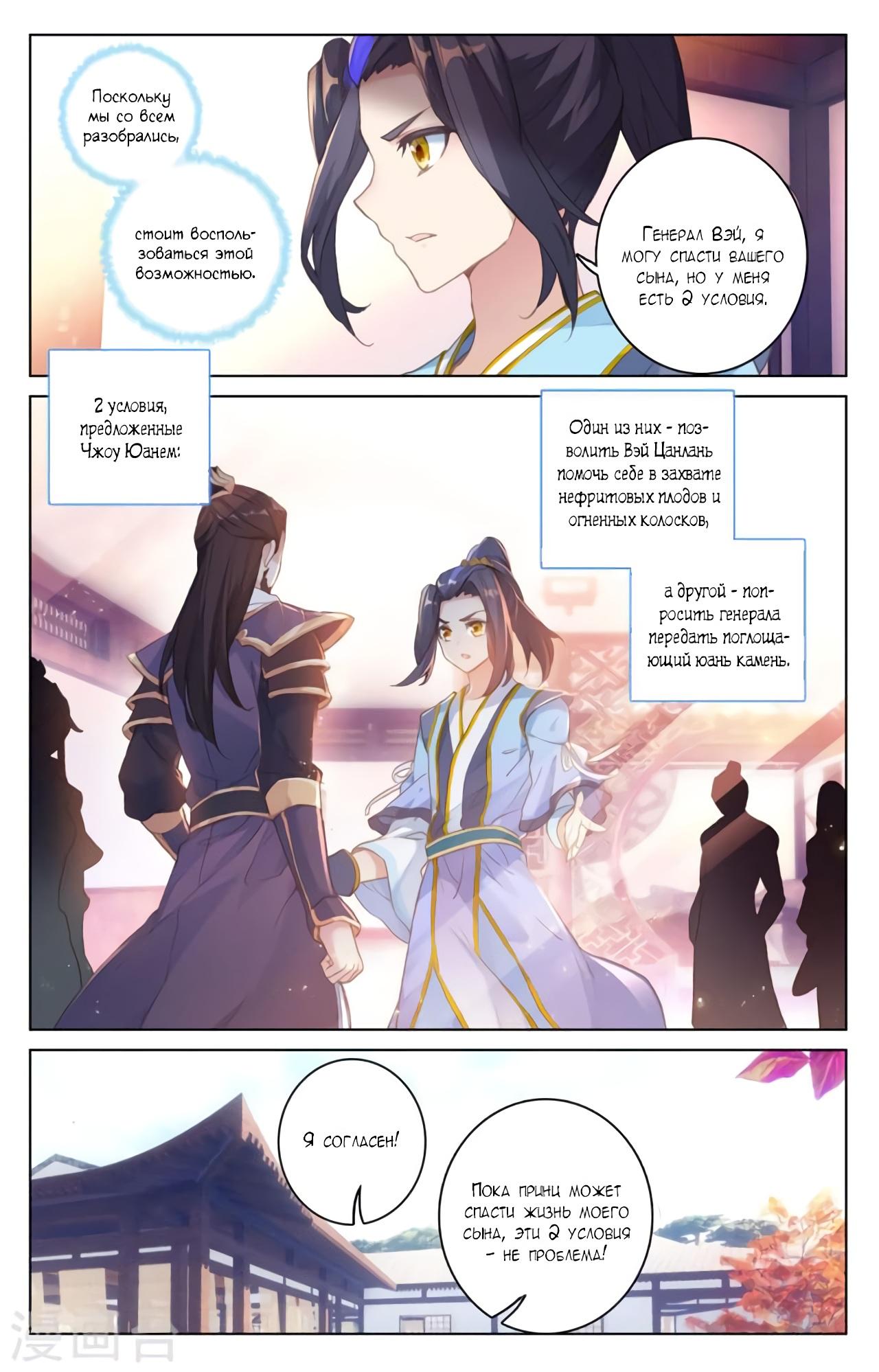 Манга Юань Цзунь / Yuan Zun  - Том 1 Глава 52 Страница 8