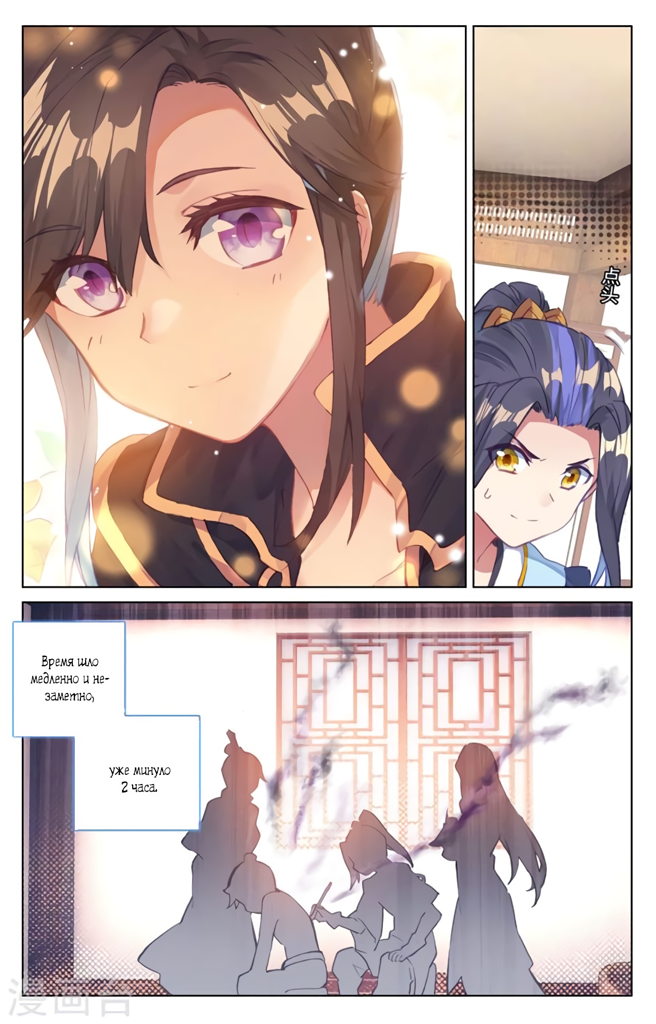 Манга Юань Цзунь / Yuan Zun  - Том 1 Глава 53 Страница 14