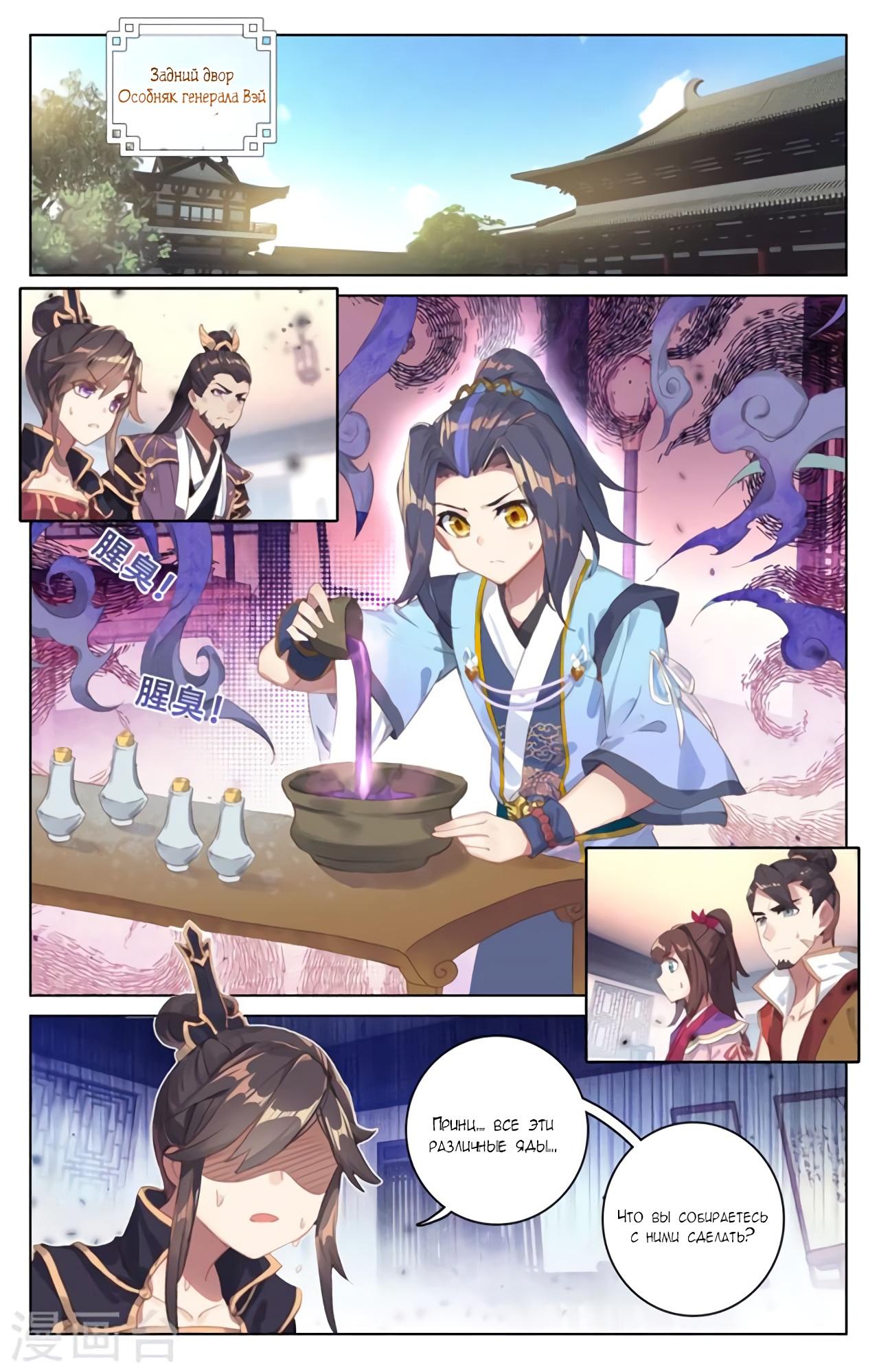 Манга Юань Цзунь / Yuan Zun  - Том 1 Глава 53 Страница 2