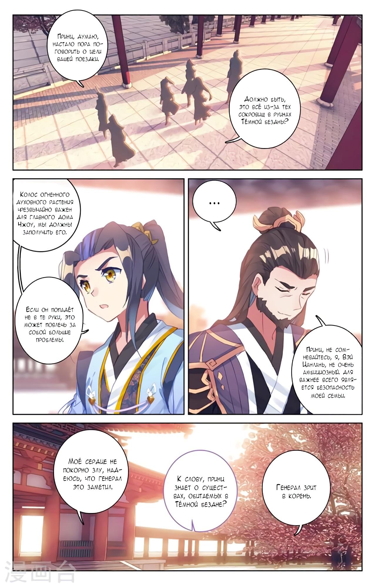 Манга Юань Цзунь / Yuan Zun  - Том 1 Глава 54 Страница 11