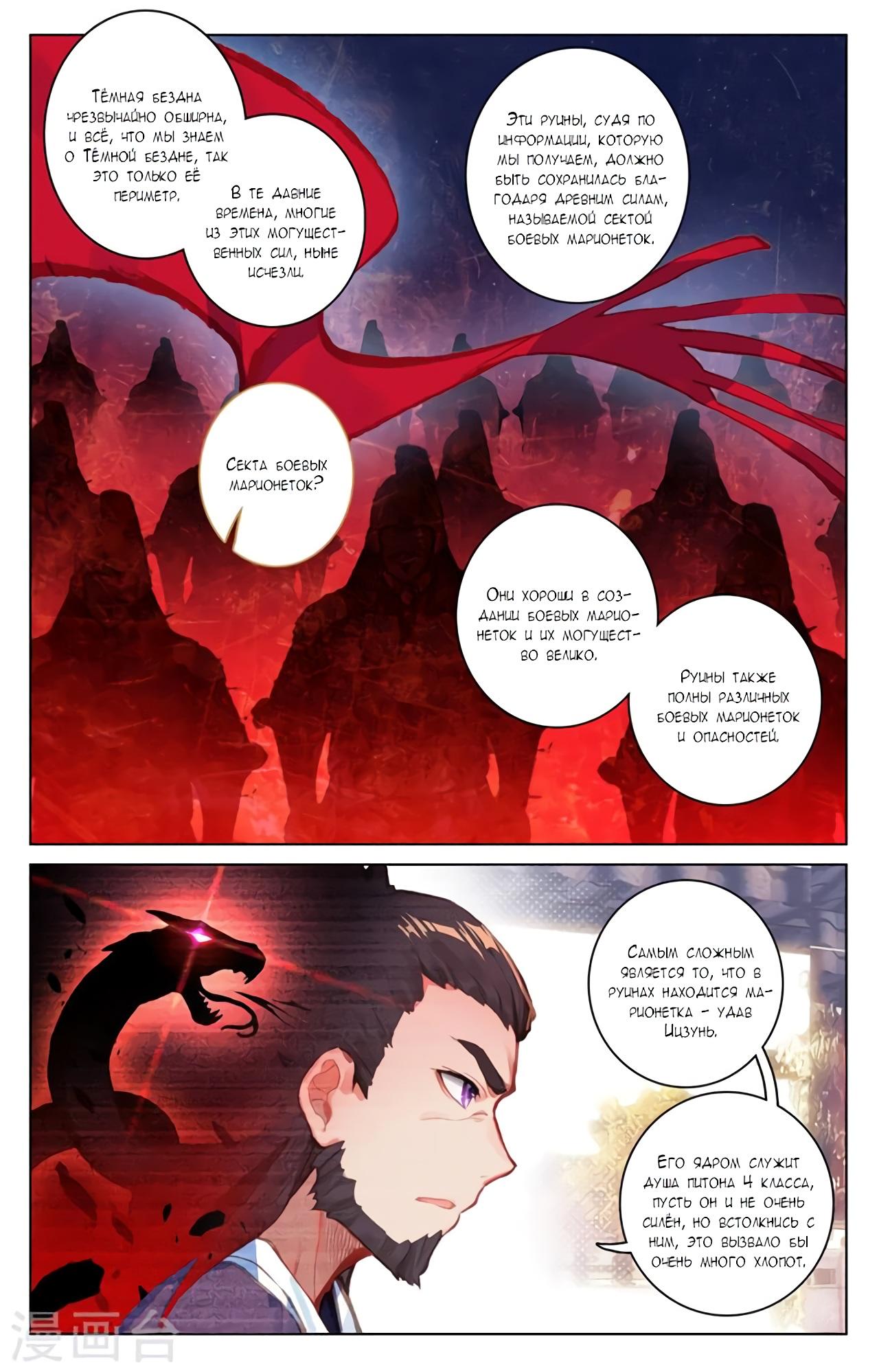 Манга Юань Цзунь / Yuan Zun  - Том 1 Глава 54 Страница 12