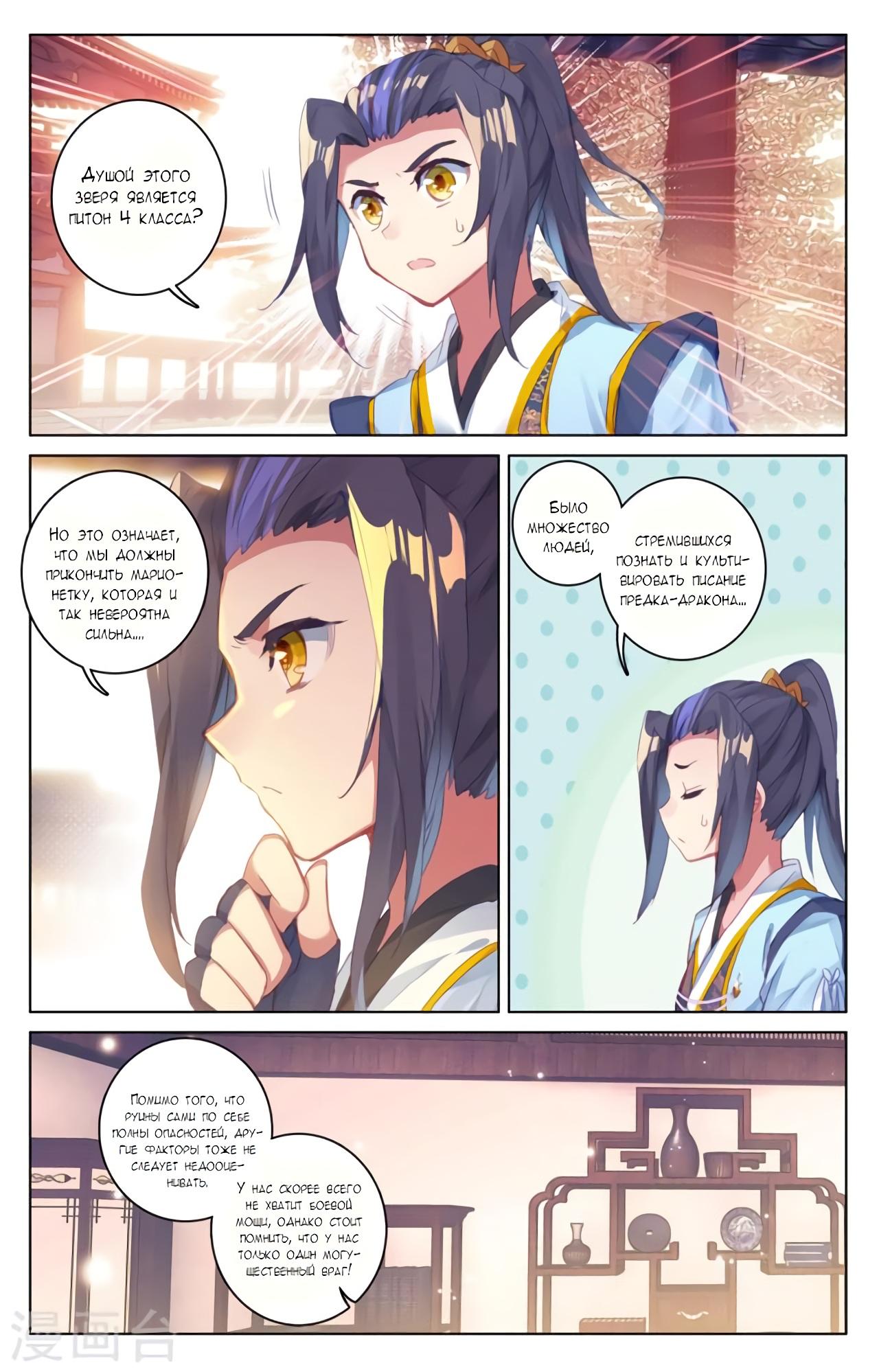Манга Юань Цзунь / Yuan Zun  - Том 1 Глава 54 Страница 13