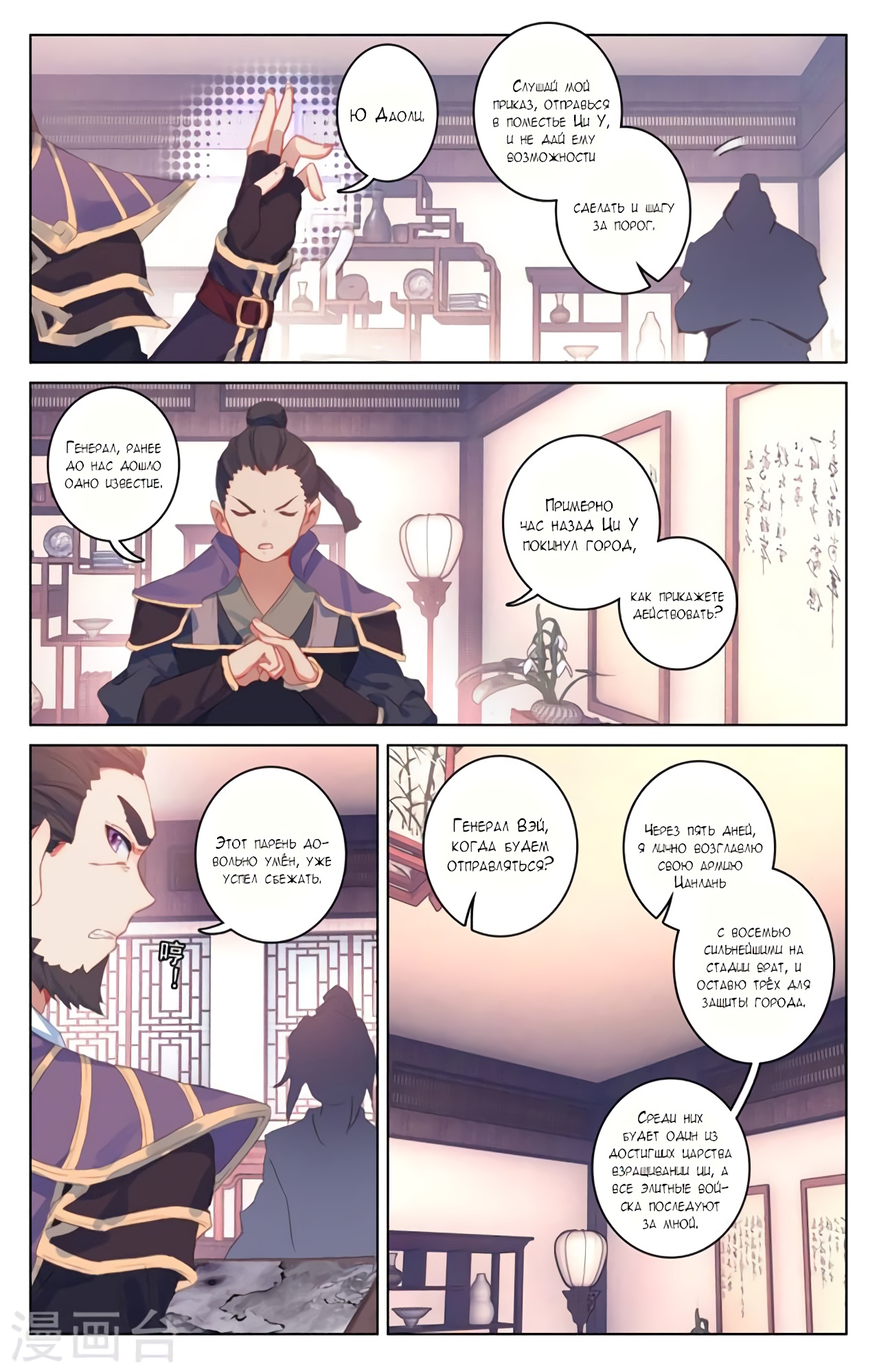 Манга Юань Цзунь / Yuan Zun  - Том 1 Глава 54 Страница 15
