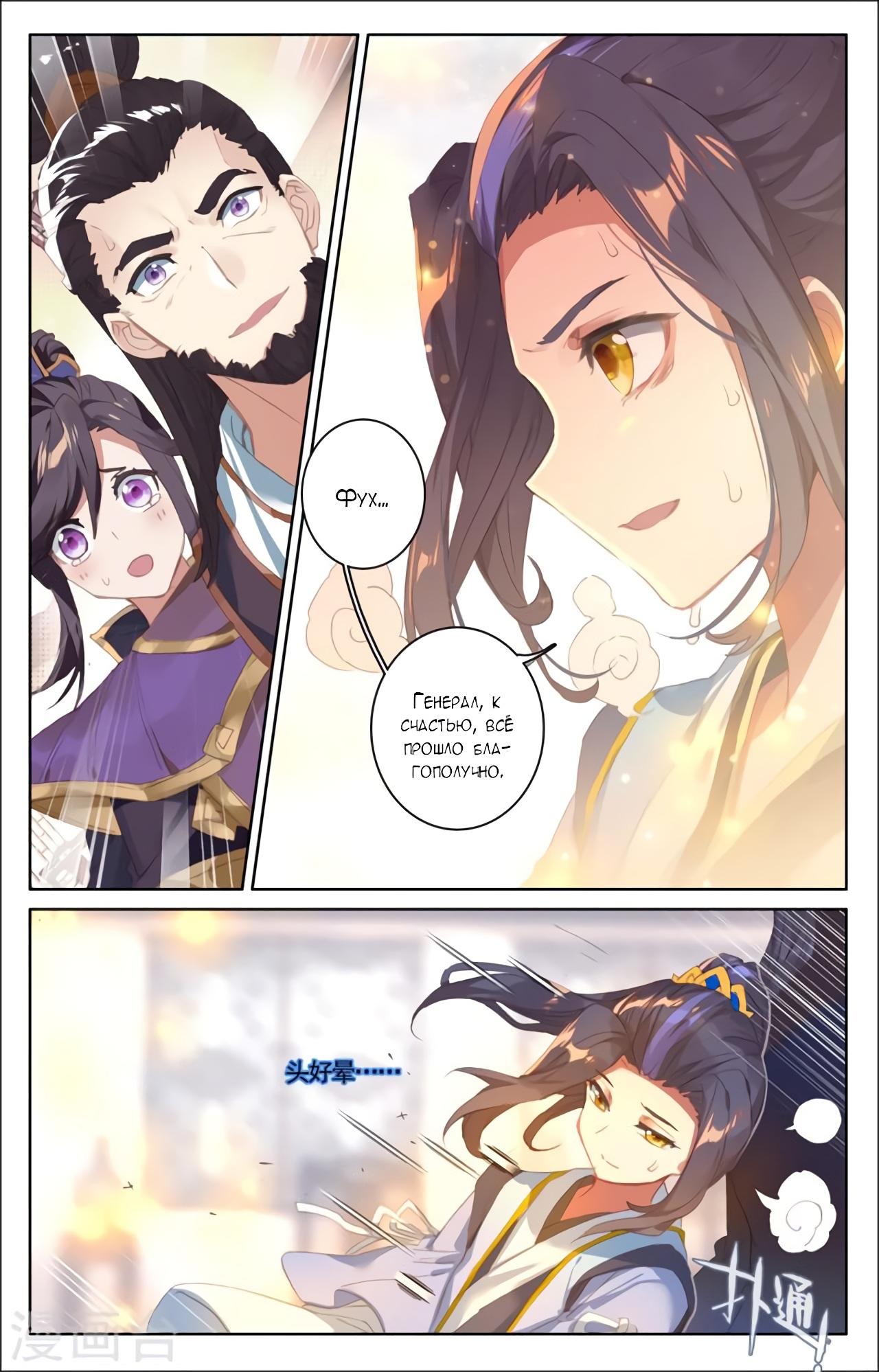 Манга Юань Цзунь / Yuan Zun  - Том 1 Глава 54 Страница 3