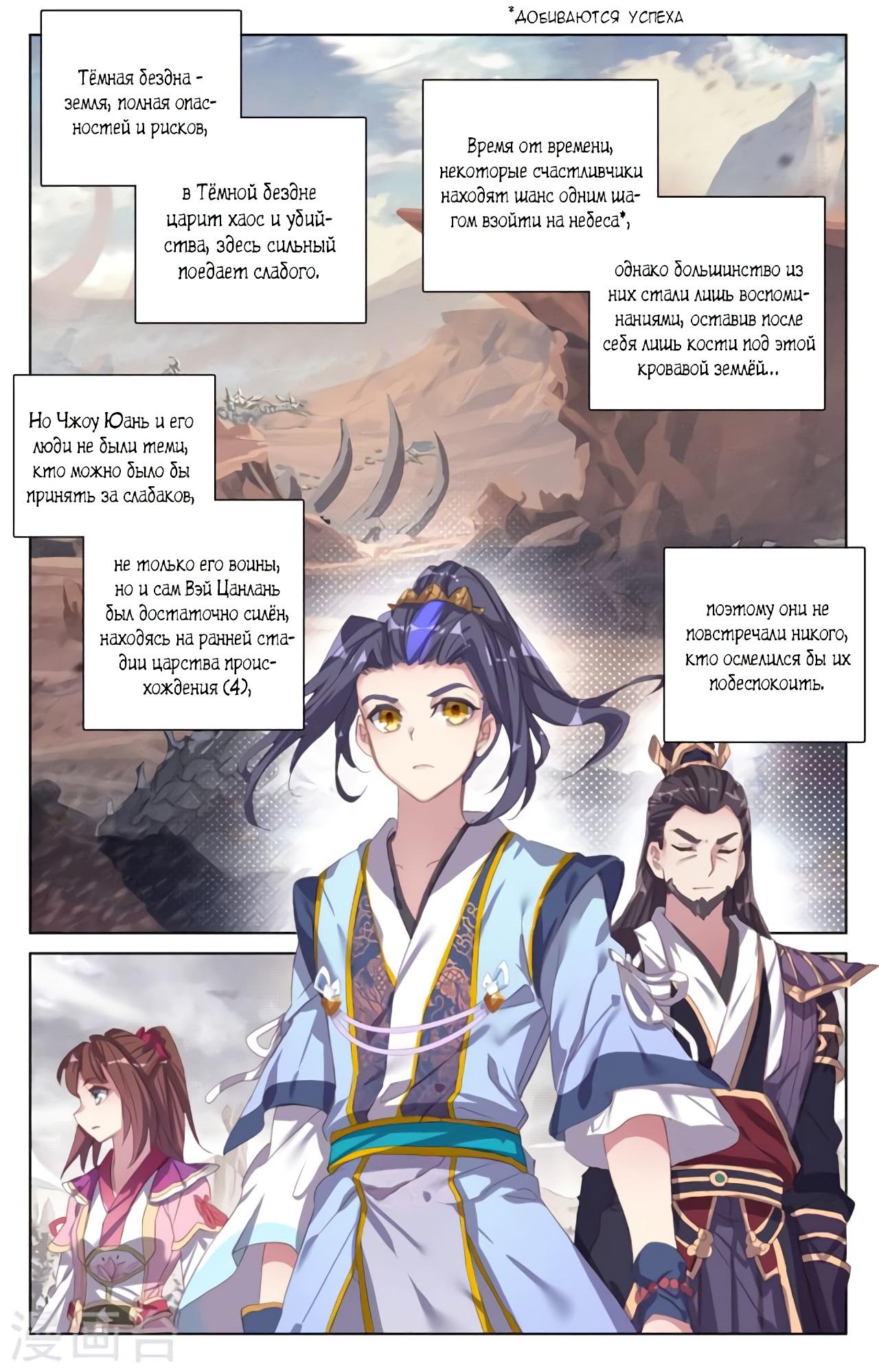 Манга Юань Цзунь / Yuan Zun  - Том 1 Глава 55 Страница 12