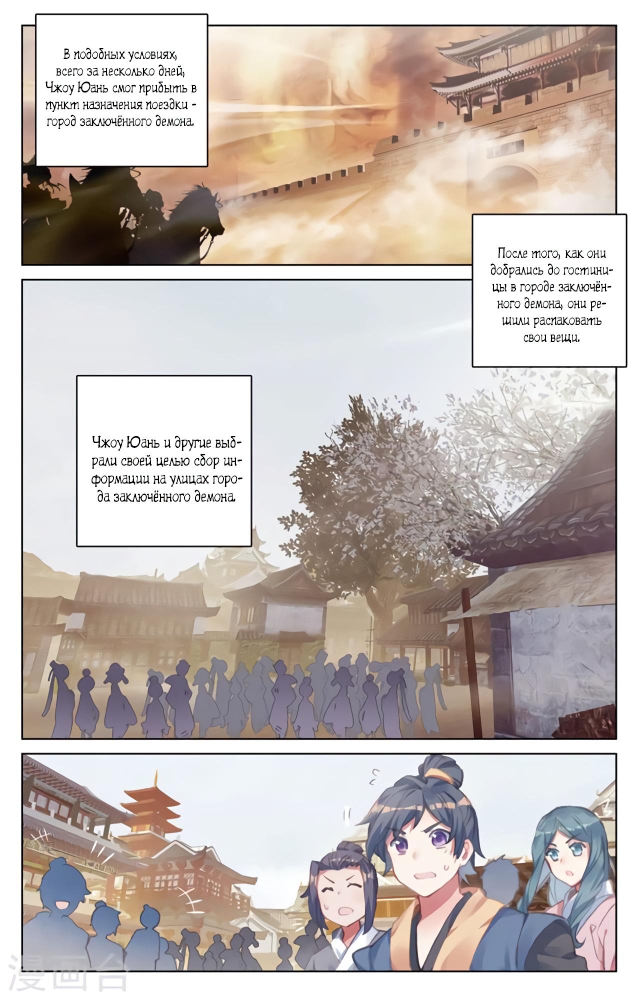 Манга Юань Цзунь / Yuan Zun  - Том 1 Глава 55 Страница 13