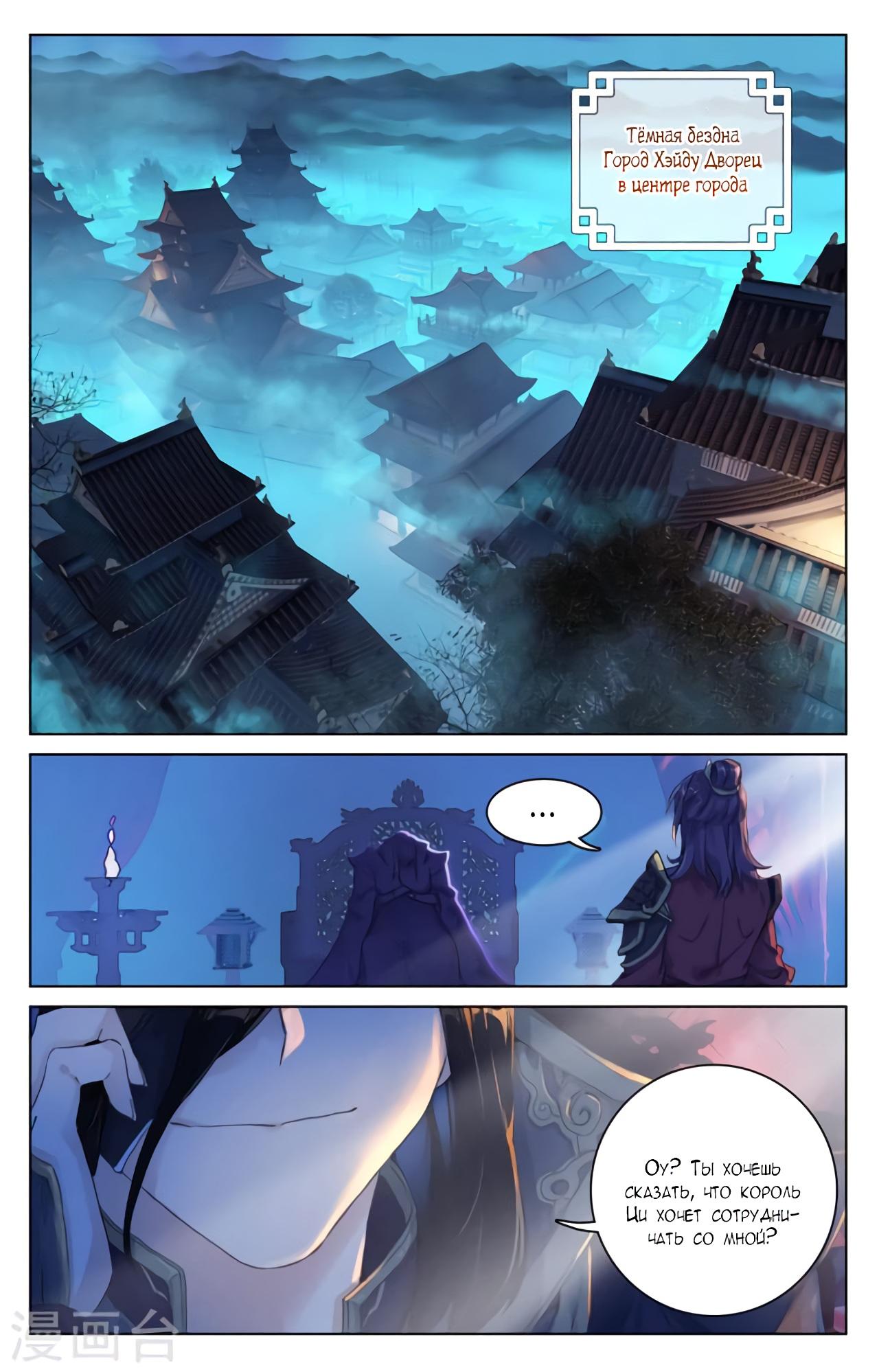 Манга Юань Цзунь / Yuan Zun  - Том 1 Глава 55 Страница 7