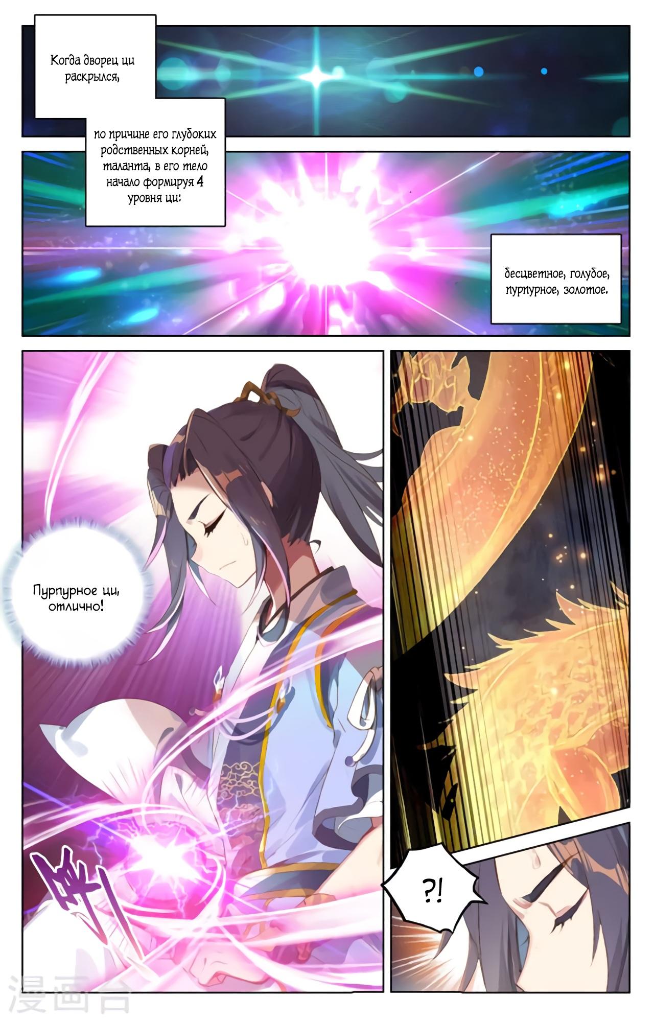 Манга Юань Цзунь / Yuan Zun  - Том 1 Глава 56 Страница 14