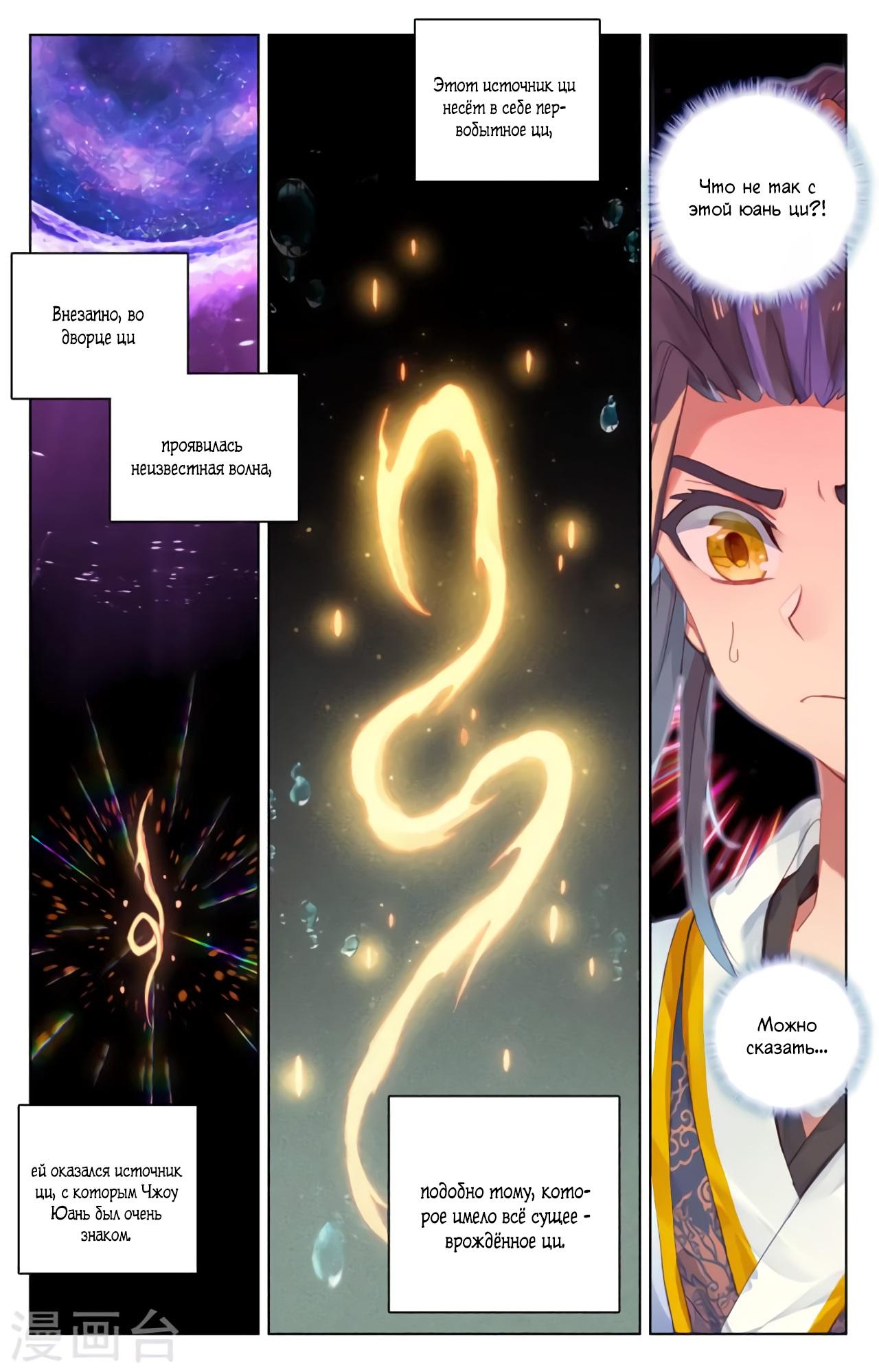Манга Юань Цзунь / Yuan Zun  - Том 1 Глава 56 Страница 15