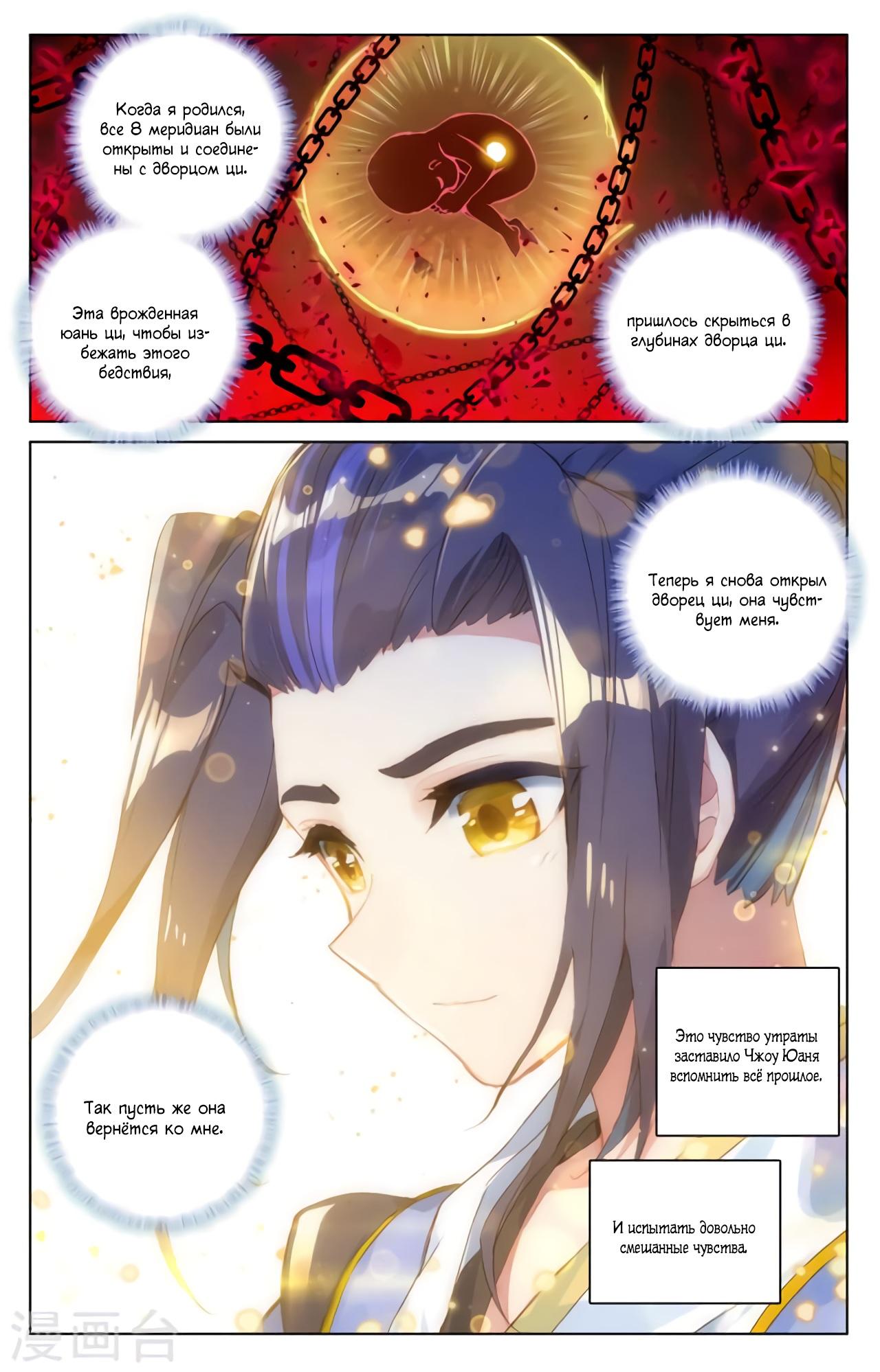 Манга Юань Цзунь / Yuan Zun  - Том 1 Глава 56 Страница 16