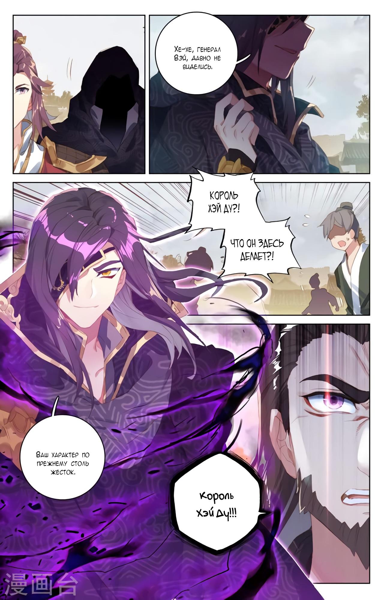 Манга Юань Цзунь / Yuan Zun  - Том 1 Глава 56 Страница 3