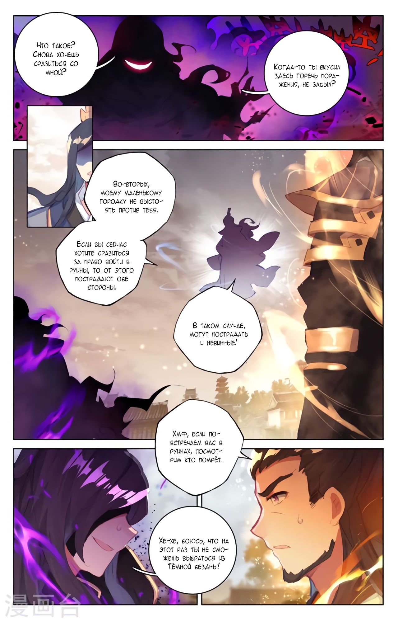 Манга Юань Цзунь / Yuan Zun  - Том 1 Глава 56 Страница 4