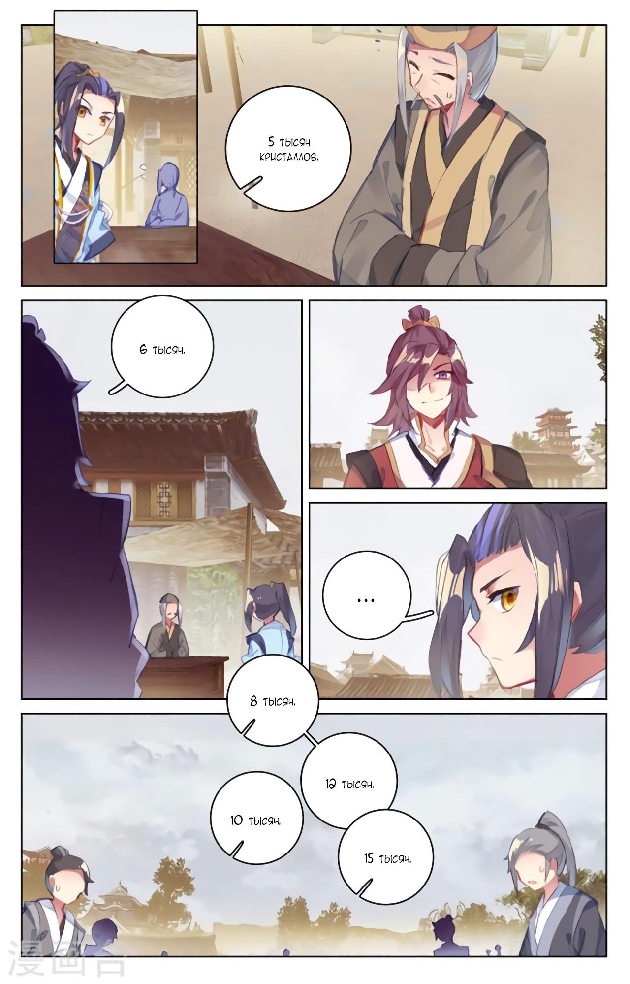 Манга Юань Цзунь / Yuan Zun  - Том 1 Глава 56 Страница 5