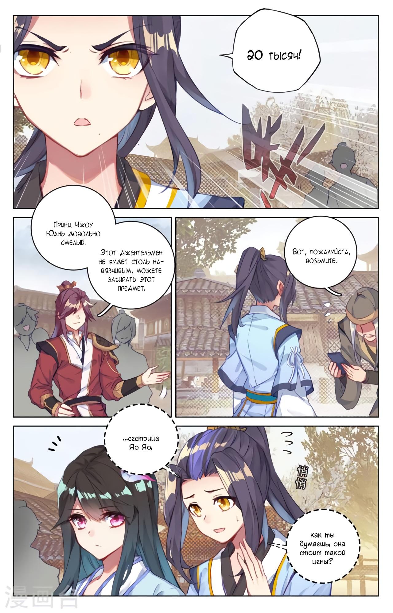 Манга Юань Цзунь / Yuan Zun  - Том 1 Глава 56 Страница 6
