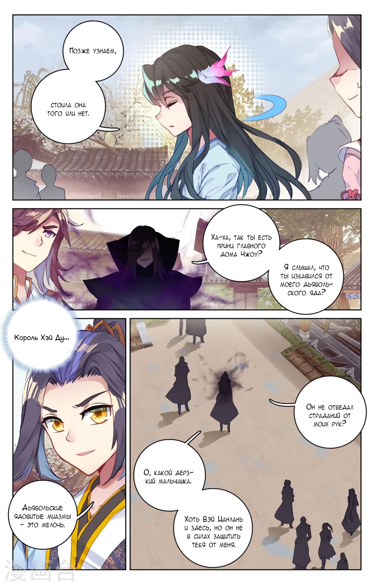 Манга Юань Цзунь / Yuan Zun  - Том 1 Глава 56 Страница 7