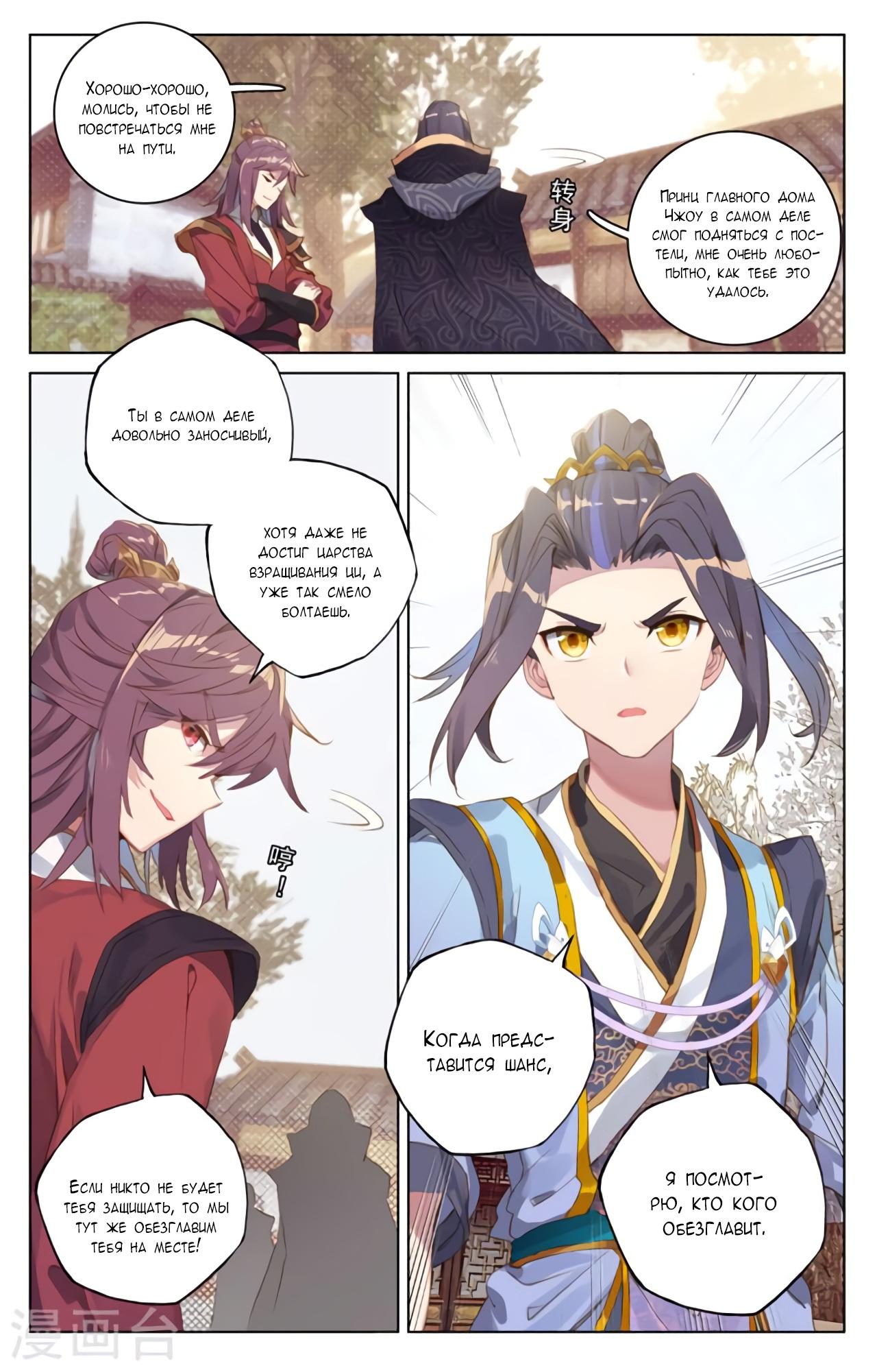 Манга Юань Цзунь / Yuan Zun  - Том 1 Глава 56 Страница 9