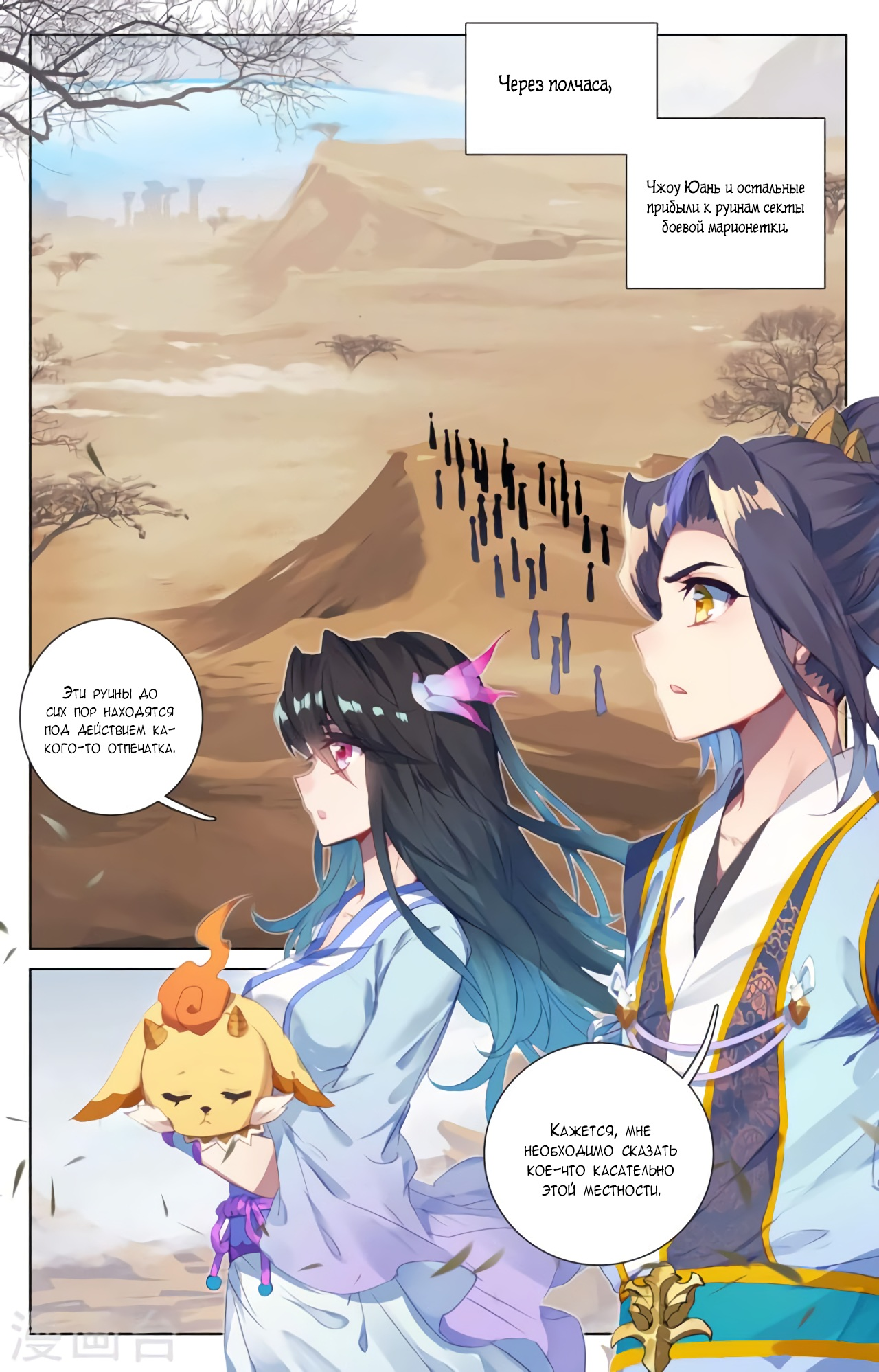 Манга Юань Цзунь / Yuan Zun  - Том 1 Глава 57 Страница 11