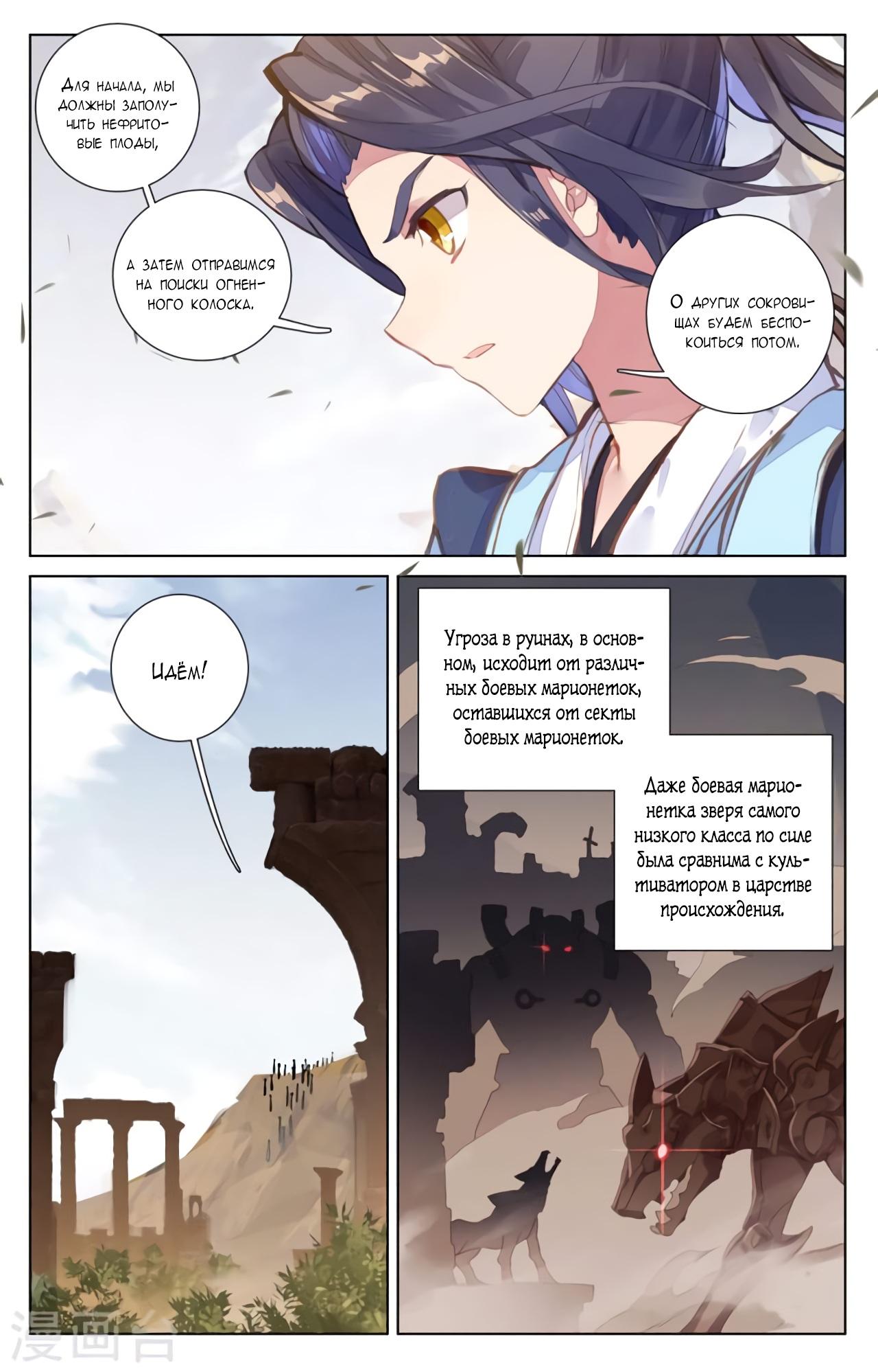 Манга Юань Цзунь / Yuan Zun  - Том 1 Глава 57 Страница 12