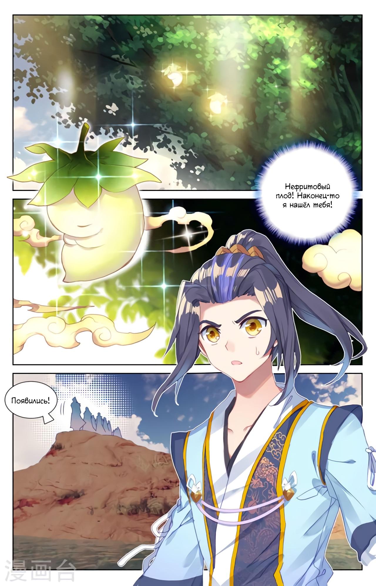 Манга Юань Цзунь / Yuan Zun  - Том 1 Глава 57 Страница 16