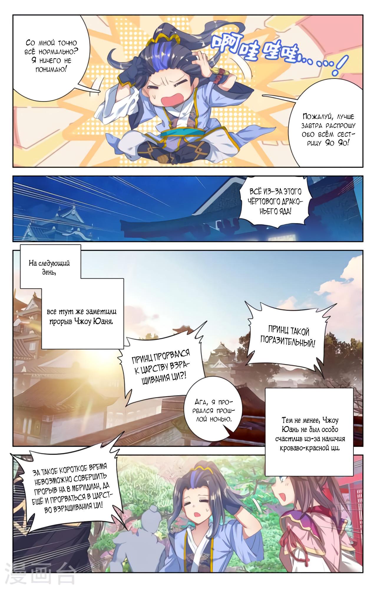 Манга Юань Цзунь / Yuan Zun  - Том 1 Глава 57 Страница 7