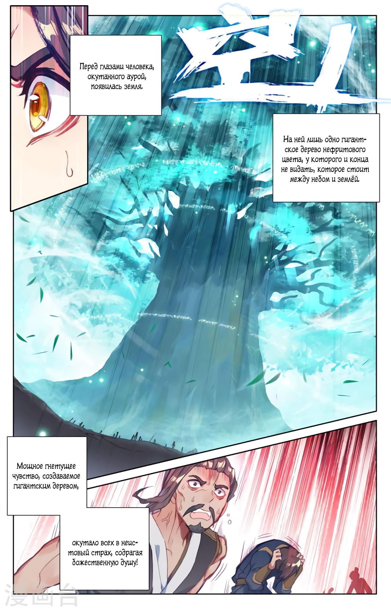 Манга Юань Цзунь / Yuan Zun  - Том 1 Глава 58 Страница 10