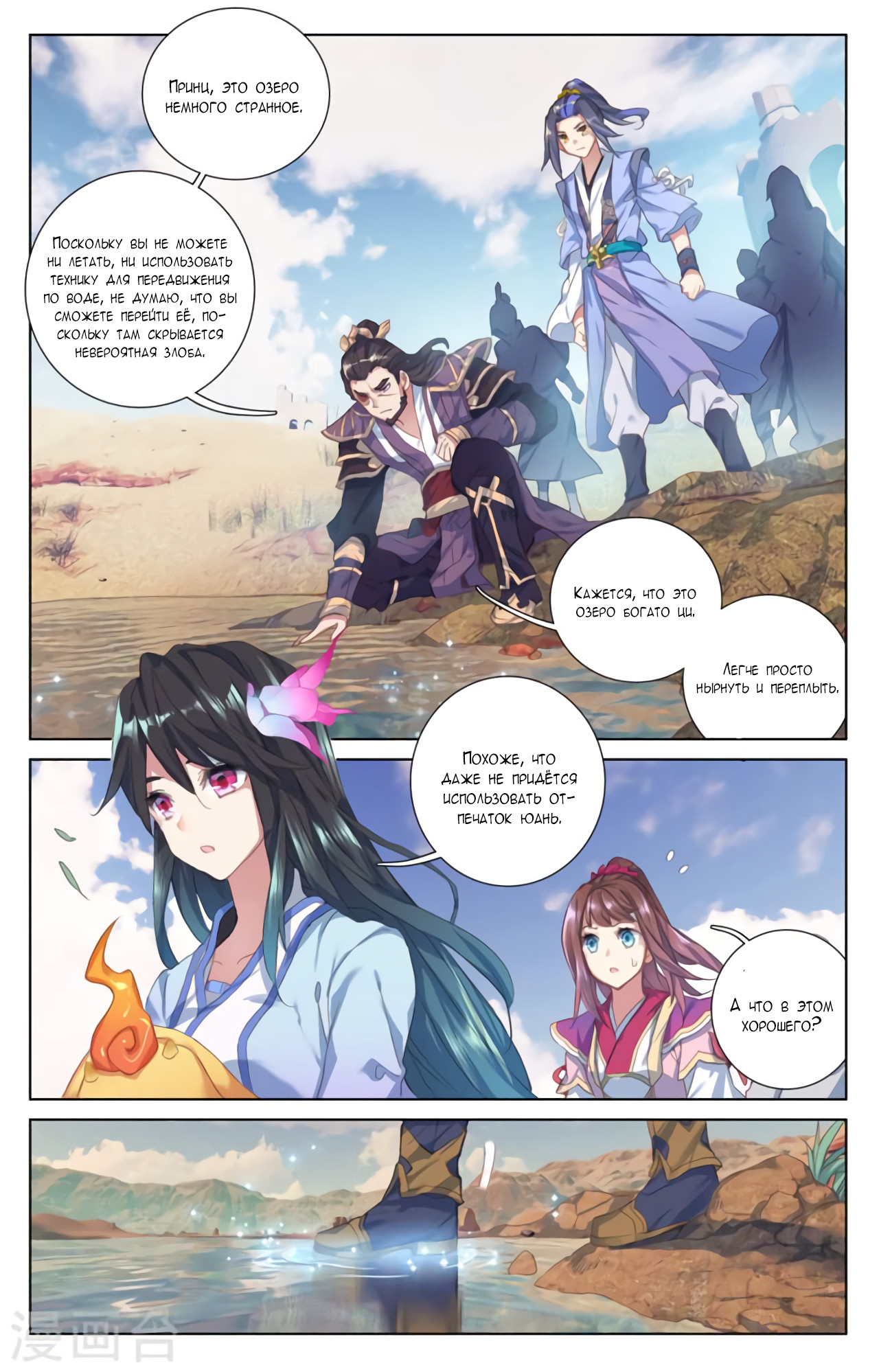 Манга Юань Цзунь / Yuan Zun  - Том 1 Глава 58 Страница 2