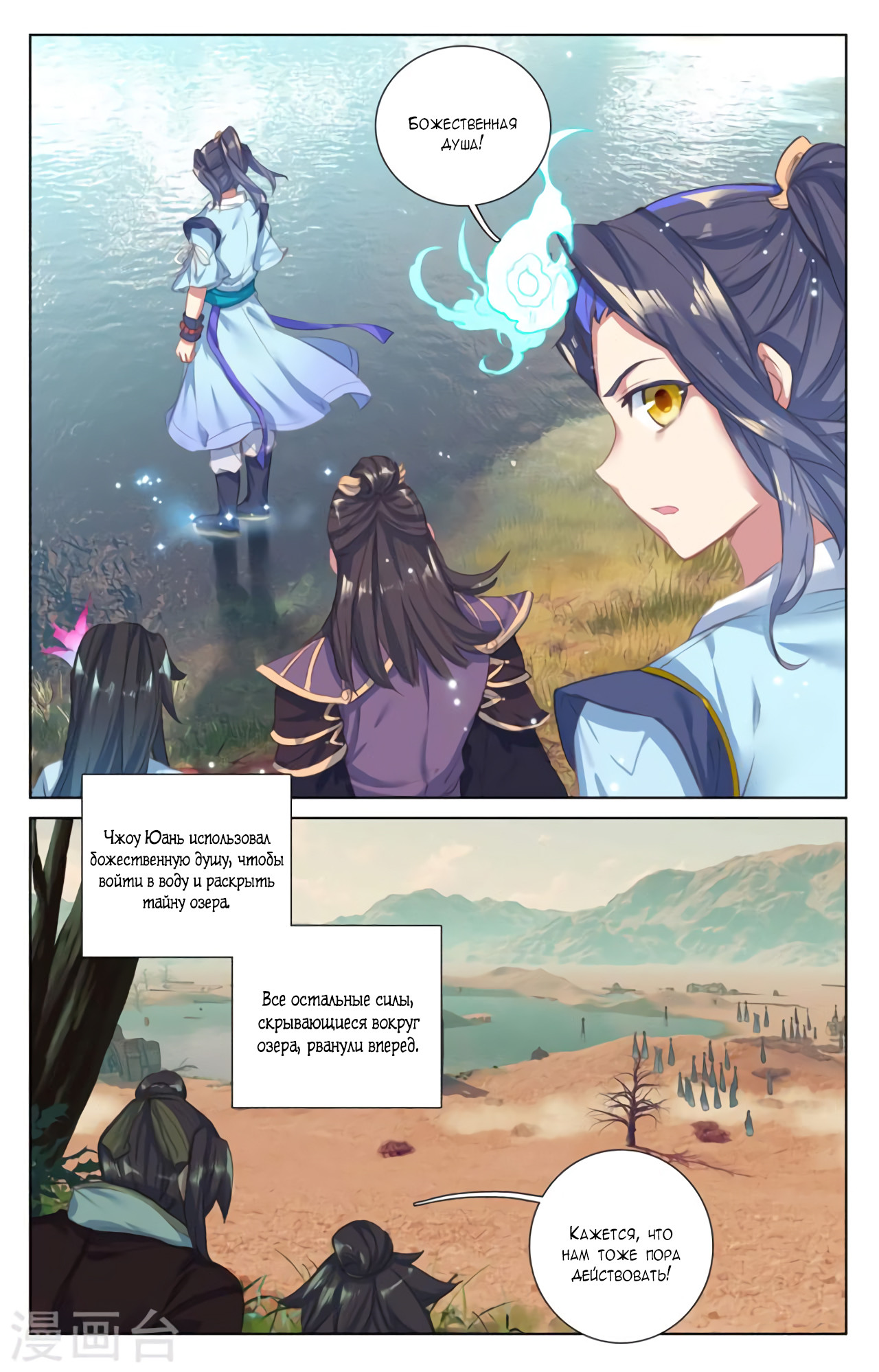 Манга Юань Цзунь / Yuan Zun  - Том 1 Глава 58 Страница 3