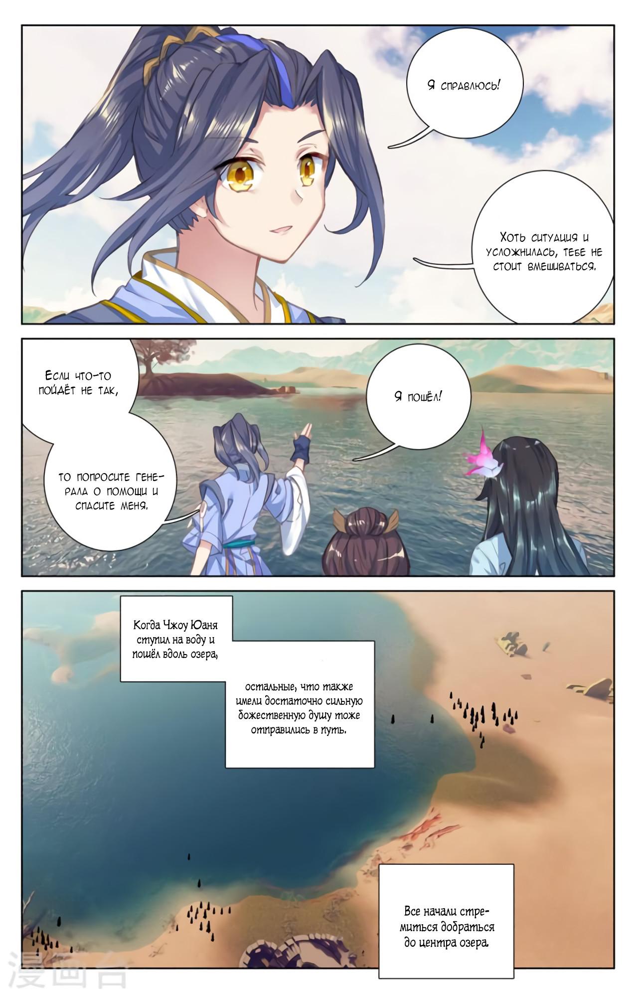 Манга Юань Цзунь / Yuan Zun  - Том 1 Глава 58 Страница 5