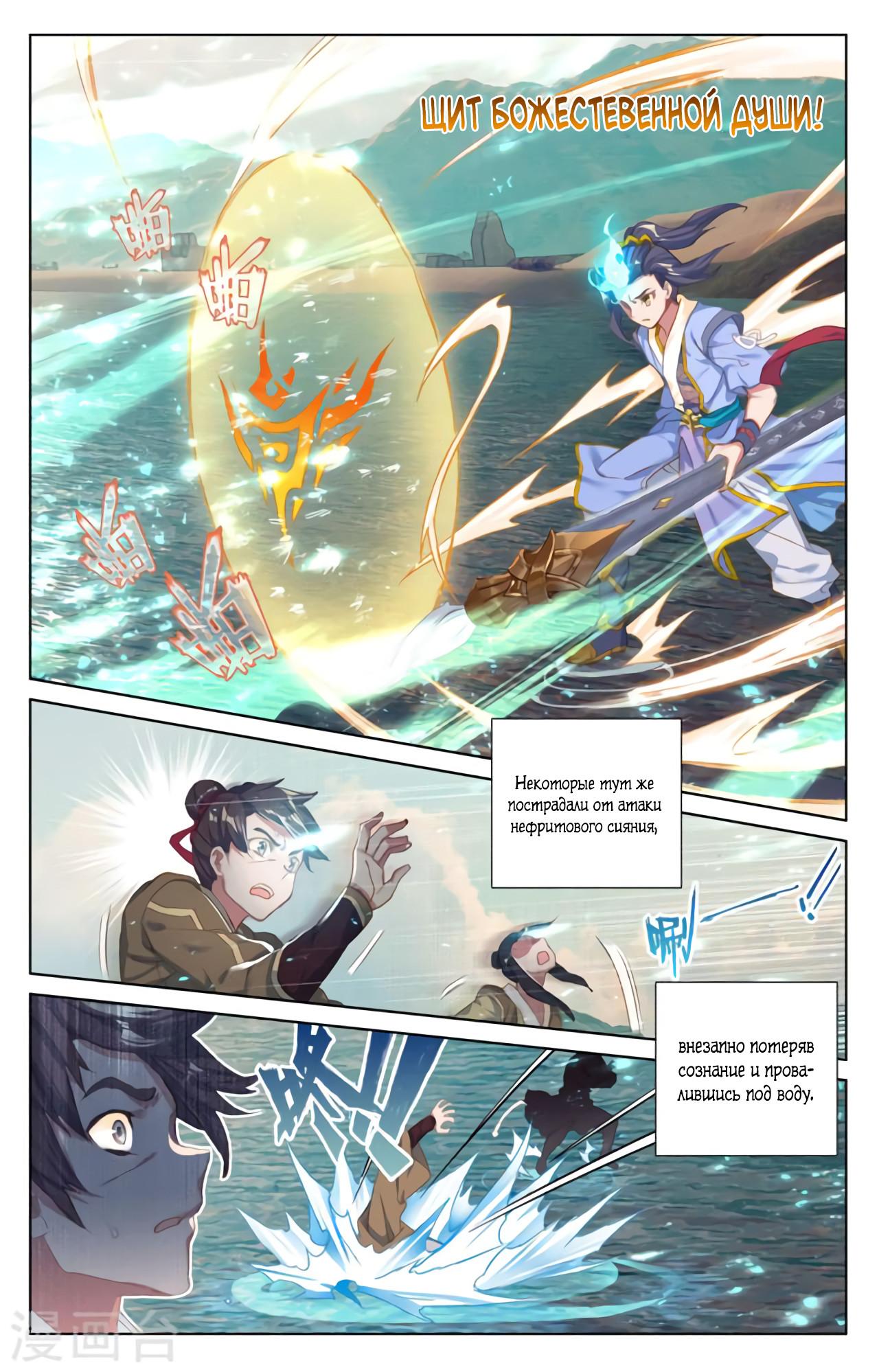 Манга Юань Цзунь / Yuan Zun  - Том 1 Глава 58 Страница 7