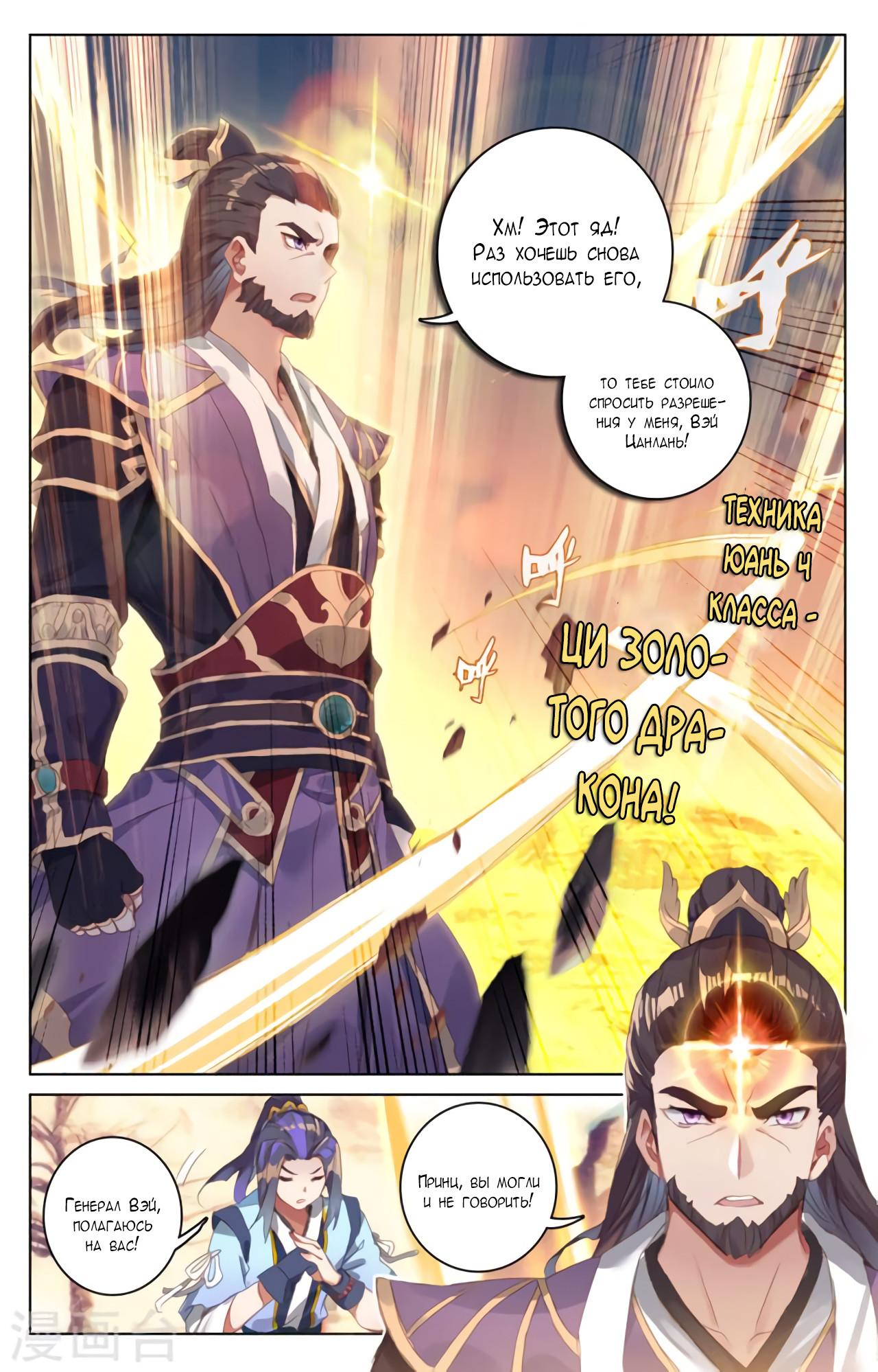 Манга Юань Цзунь / Yuan Zun  - Том 1 Глава 59 Страница 10