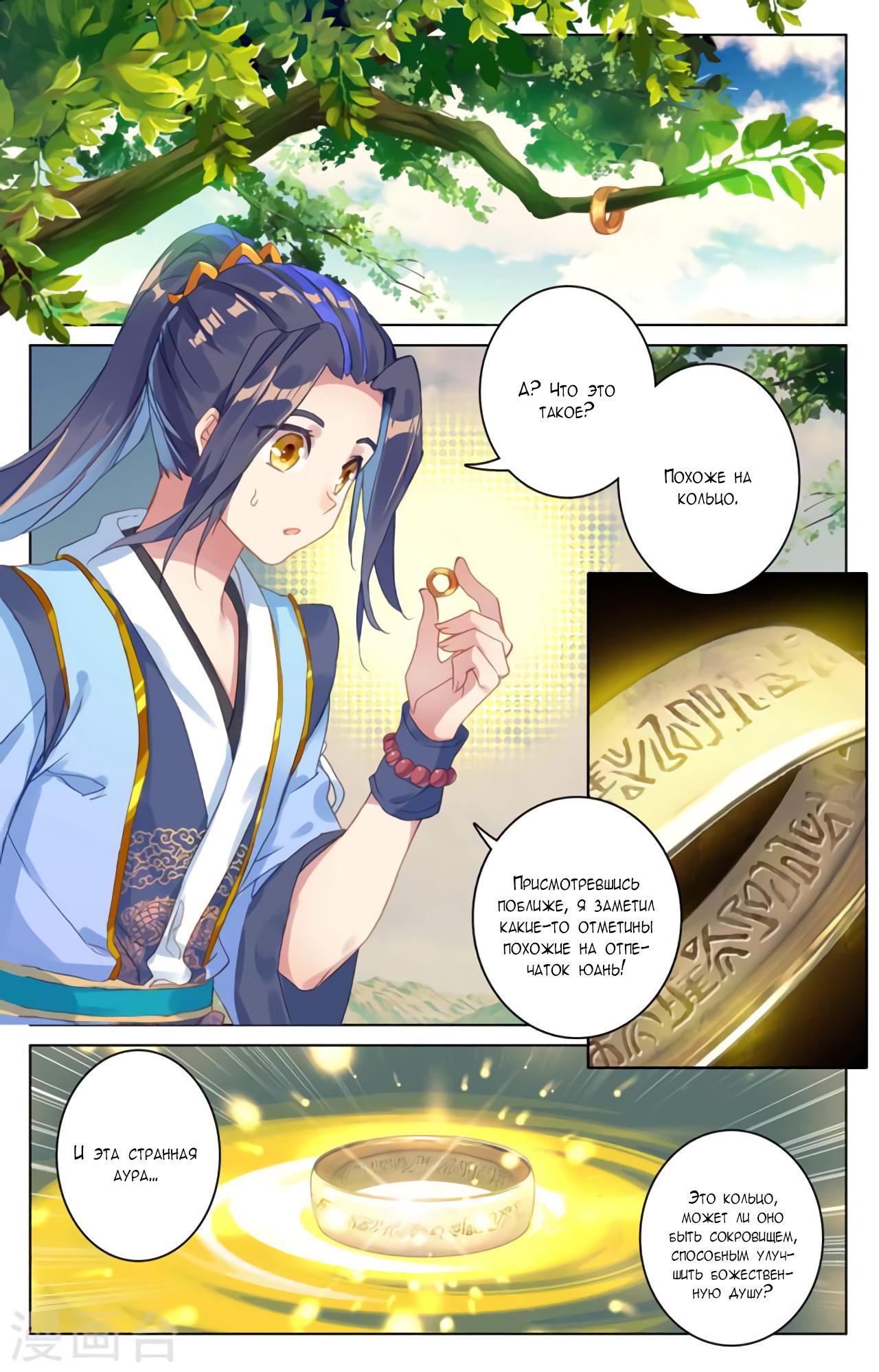 Манга Юань Цзунь / Yuan Zun  - Том 1 Глава 59 Страница 2