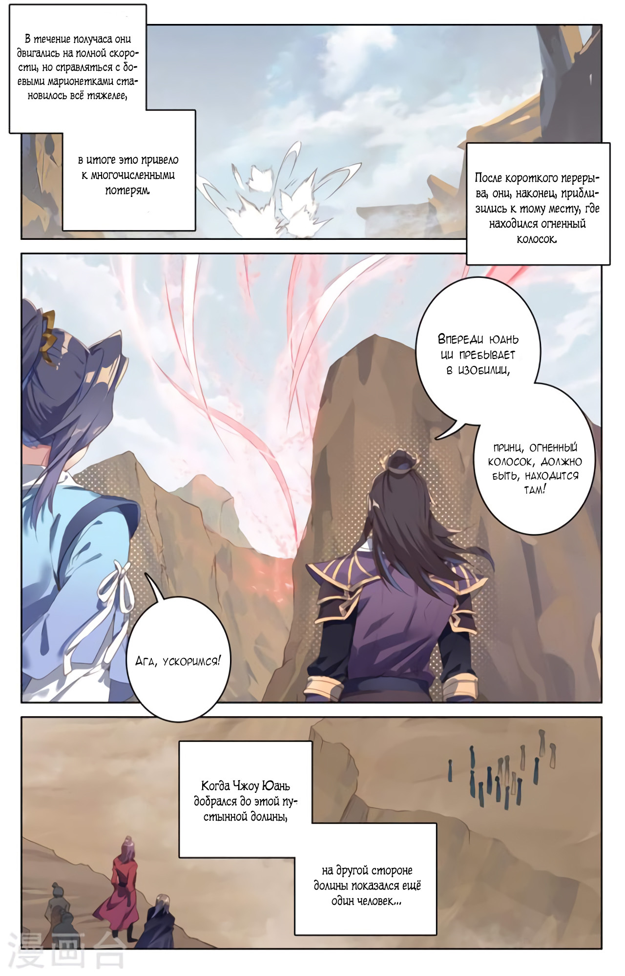 Манга Юань Цзунь / Yuan Zun  - Том 1 Глава 59 Страница 7