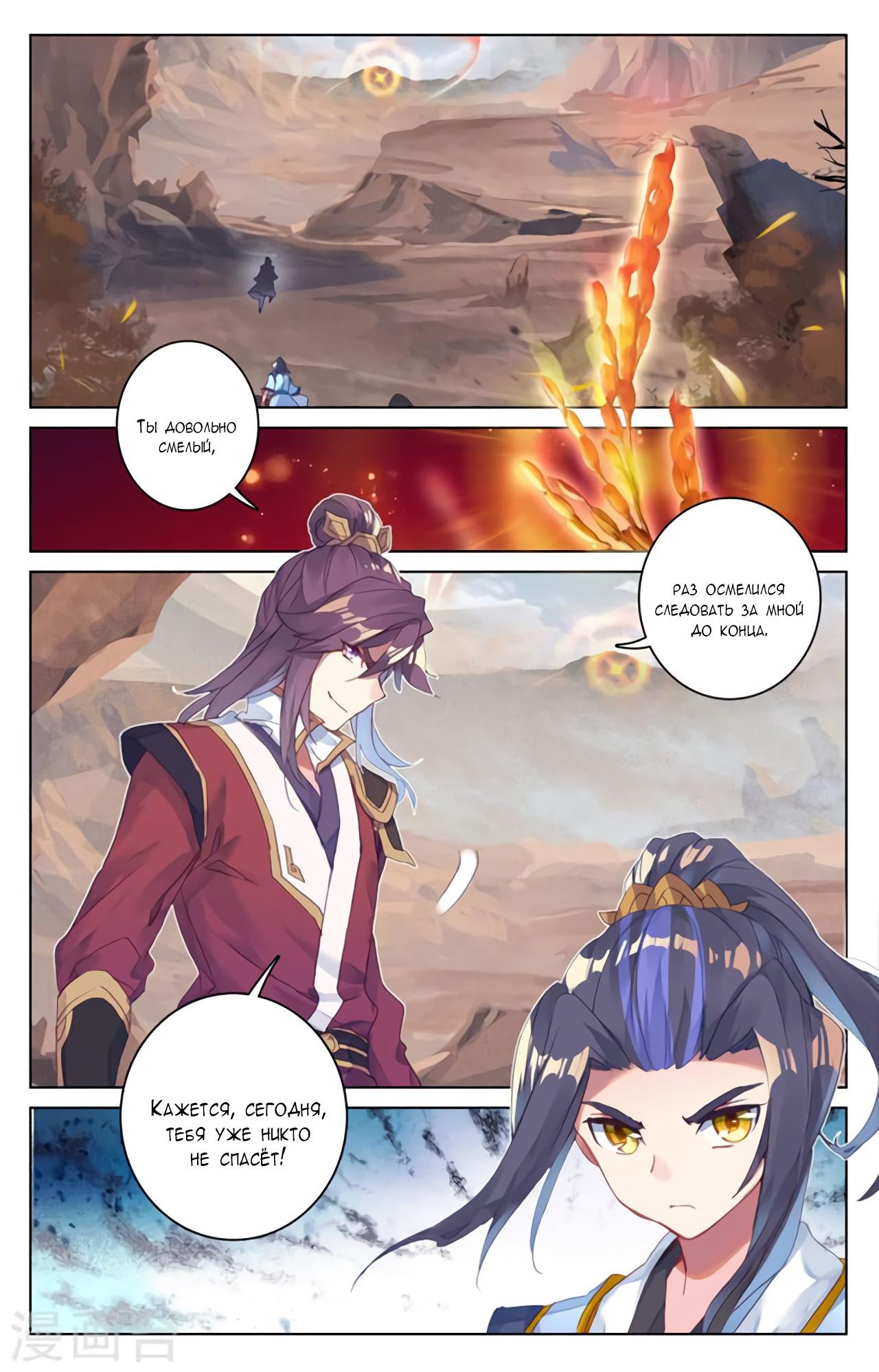 Манга Юань Цзунь / Yuan Zun  - Том 1 Глава 60 Страница 17