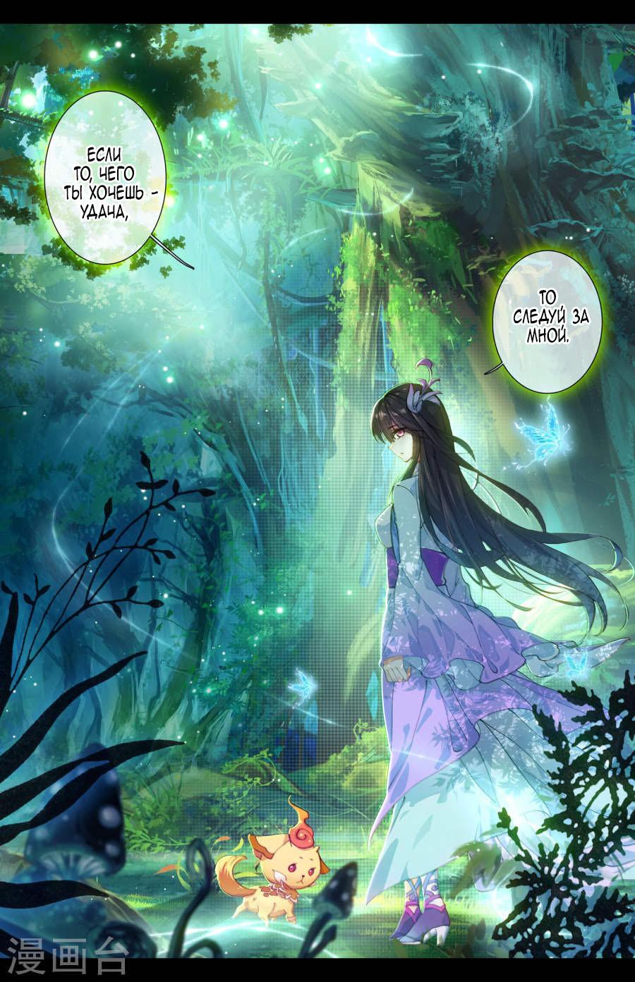Манга Юань Цзунь / Yuan Zun  - Том 1 Глава 7 Страница 14