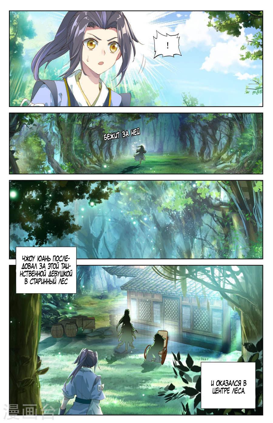 Манга Юань Цзунь / Yuan Zun  - Том 1 Глава 7 Страница 15
