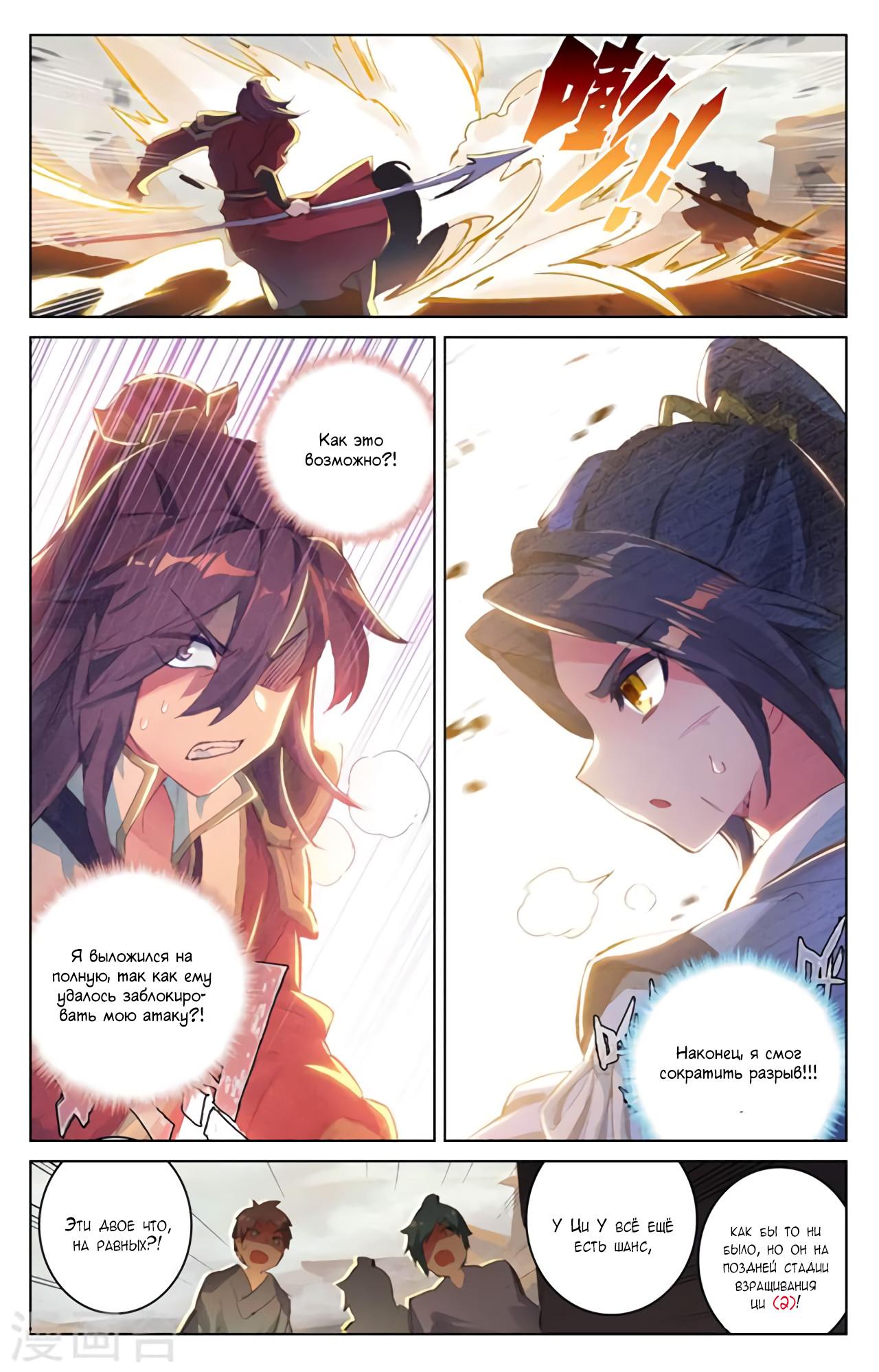 Манга Юань Цзунь / Yuan Zun  - Том 1 Глава 61 Страница 15