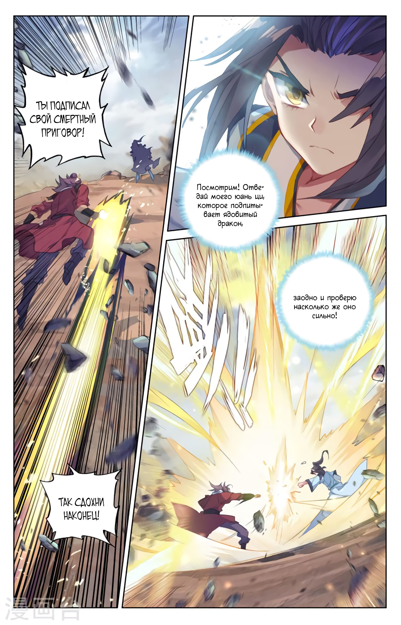 Манга Юань Цзунь / Yuan Zun  - Том 1 Глава 61 Страница 5