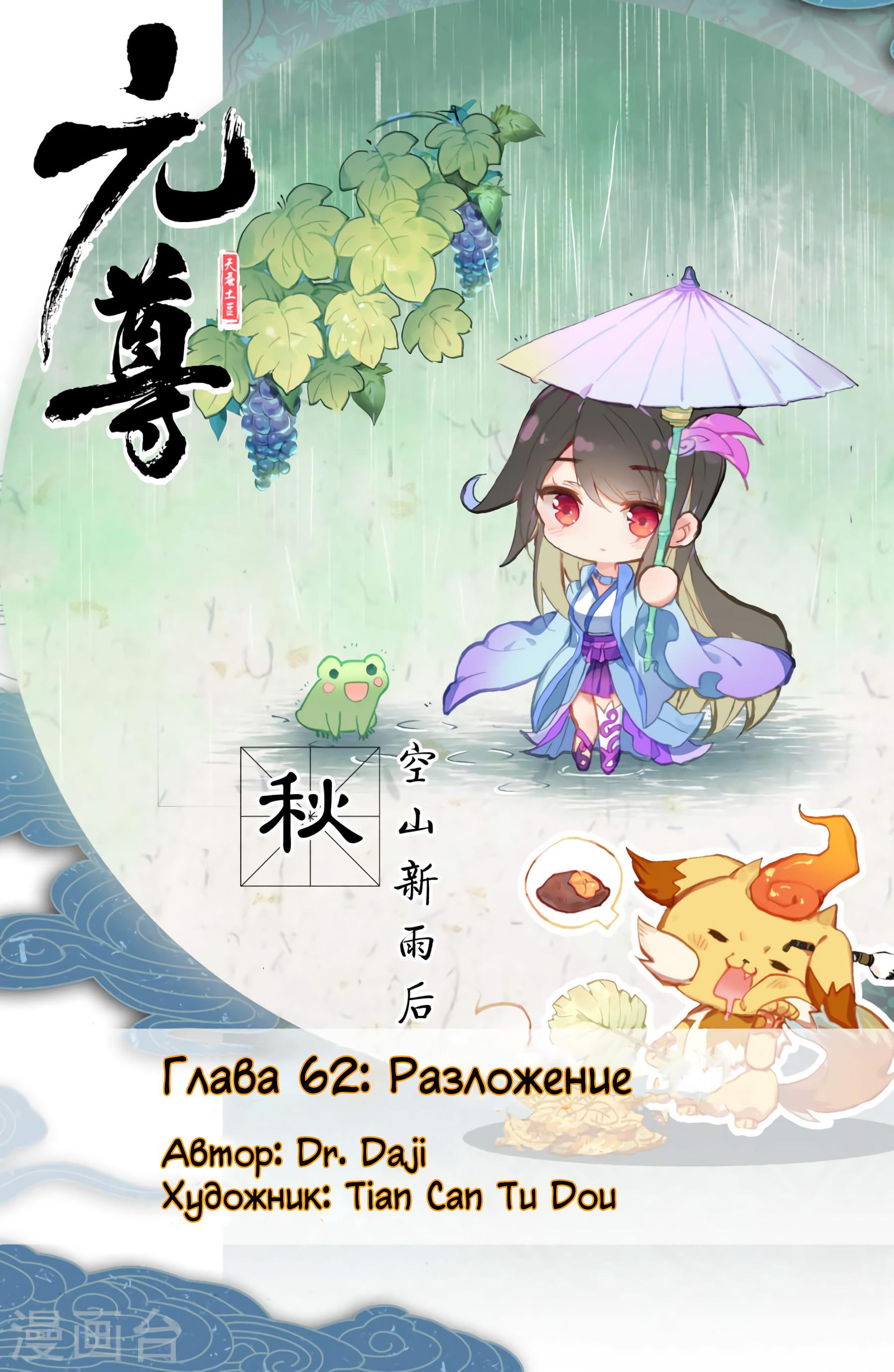 Манга Юань Цзунь / Yuan Zun  - Том 1 Глава 62 Страница 1