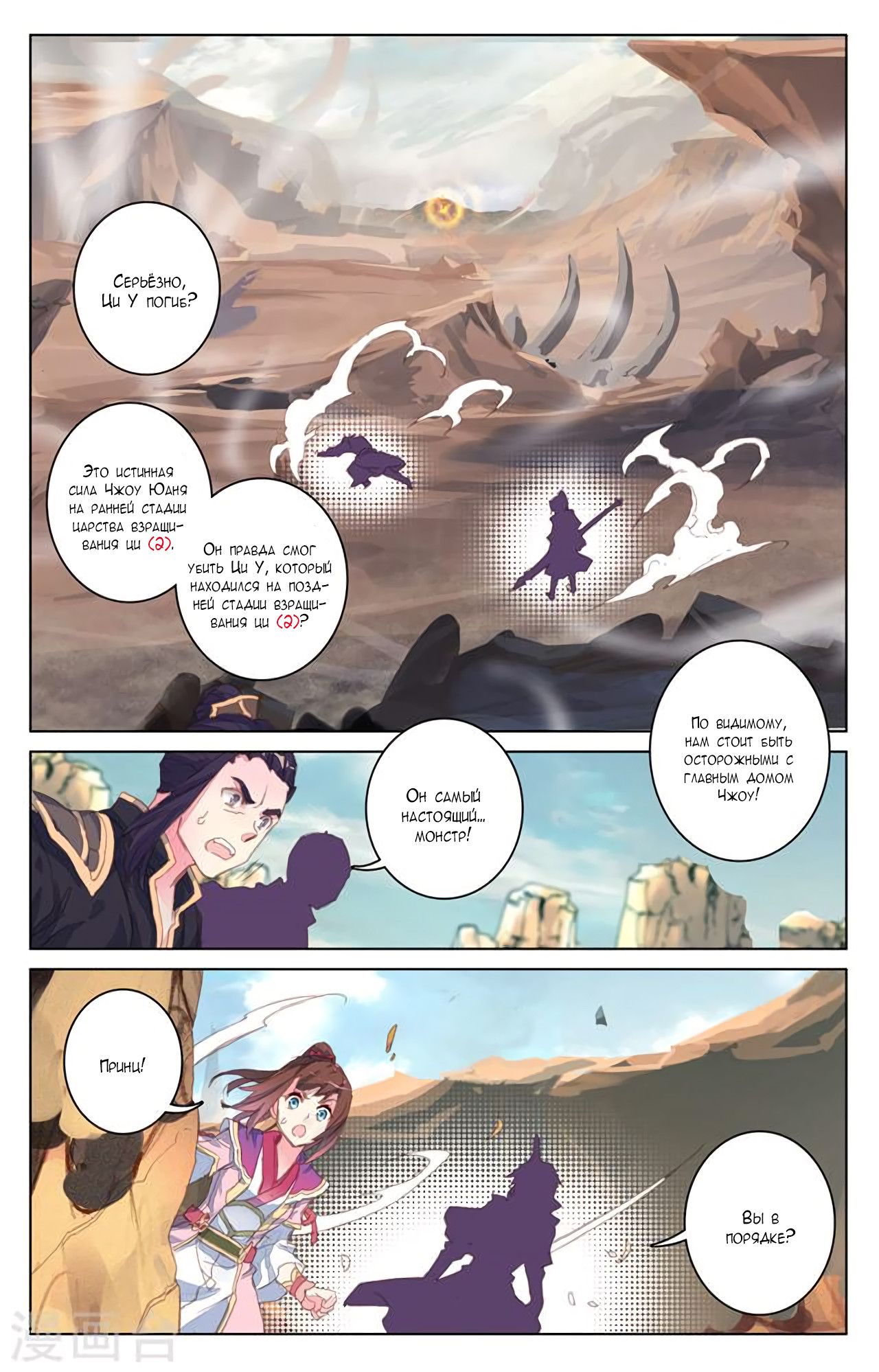 Манга Юань Цзунь / Yuan Zun  - Том 1 Глава 63 Страница 2