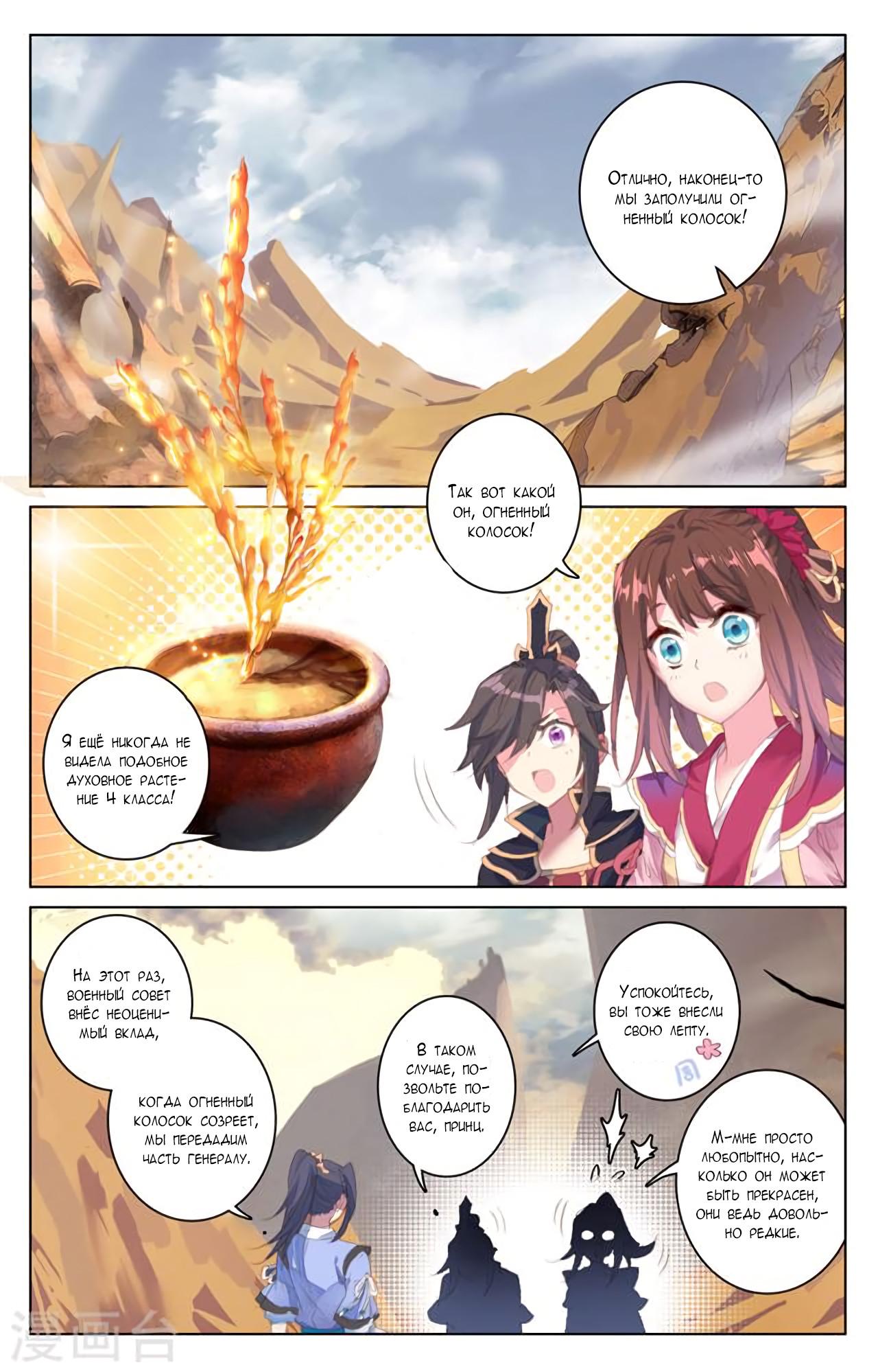 Манга Юань Цзунь / Yuan Zun  - Том 1 Глава 63 Страница 5