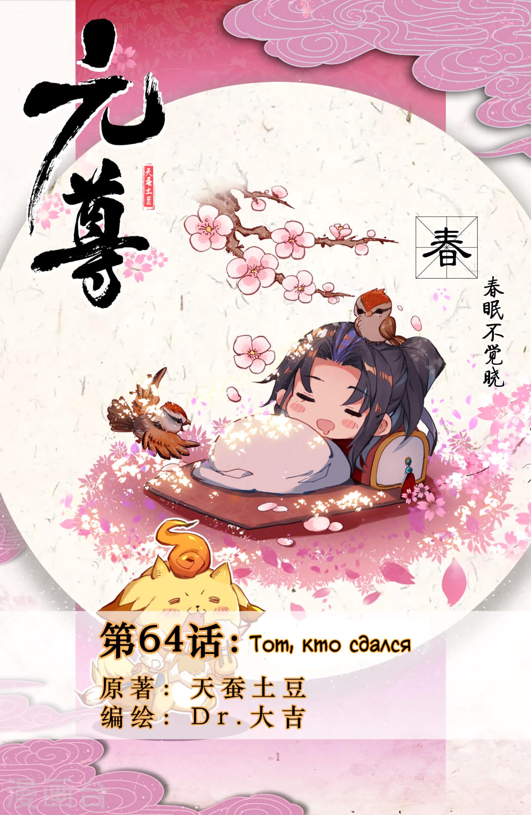 Манга Юань Цзунь / Yuan Zun  - Том 1 Глава 64 Страница 1